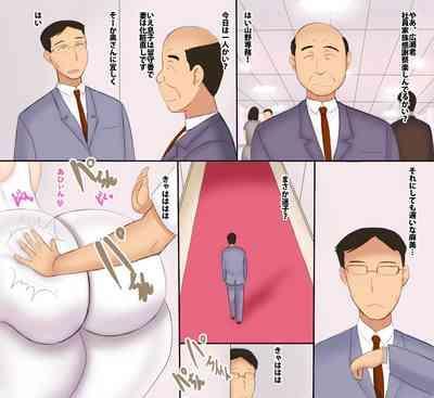 Shachou no Musuko to Tsuma 6
