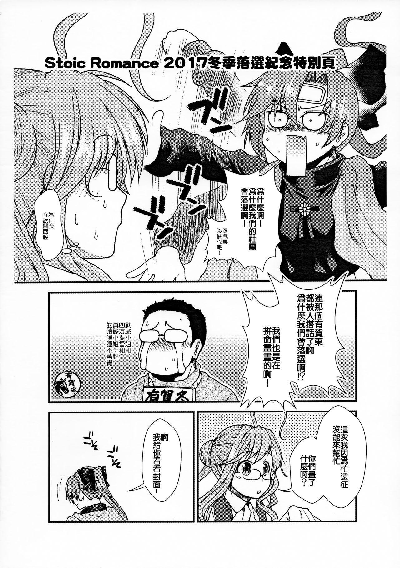 Last Dance wa Teitoku to 26