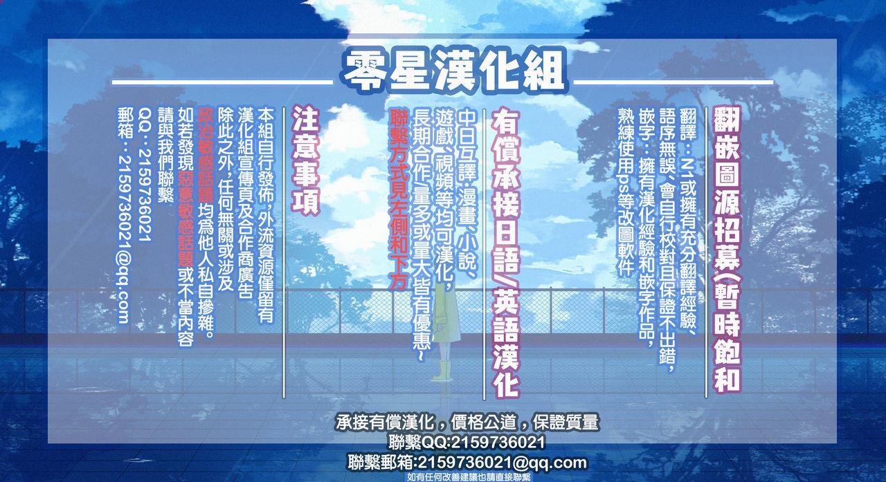 Last Dance wa Teitoku to 28