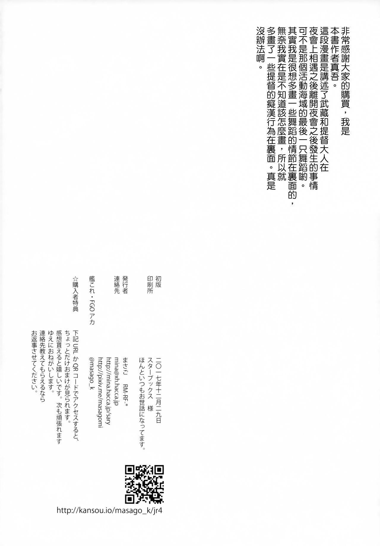 Last Dance wa Teitoku to 3