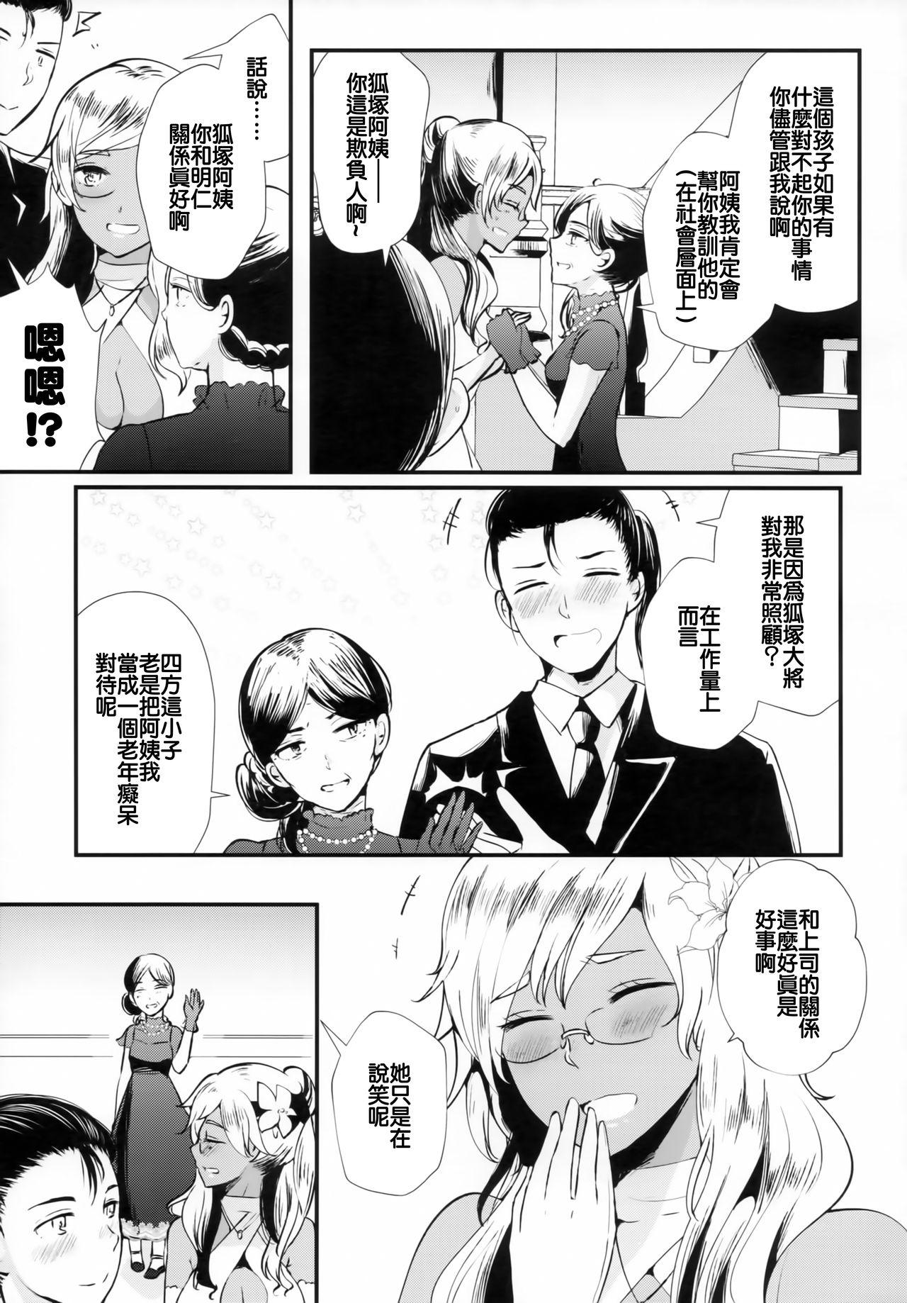 Last Dance wa Teitoku to 6