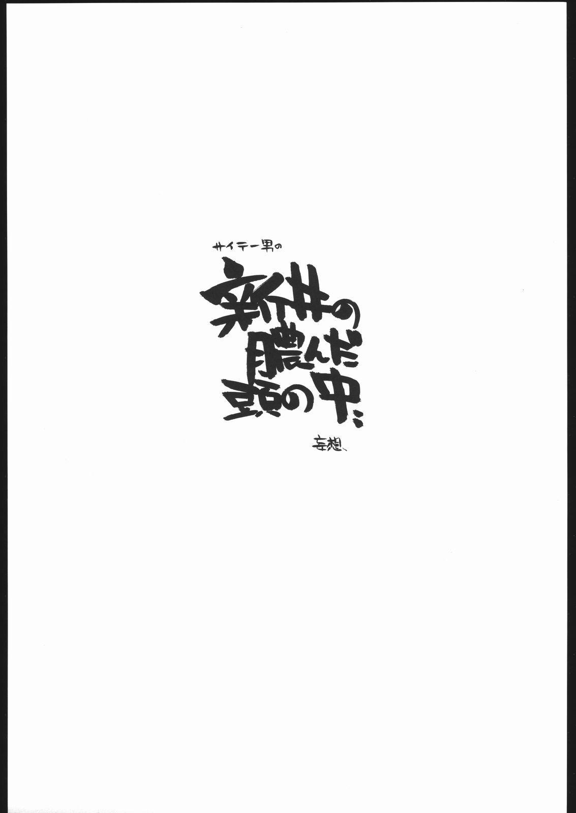 Mohsoh Note 1