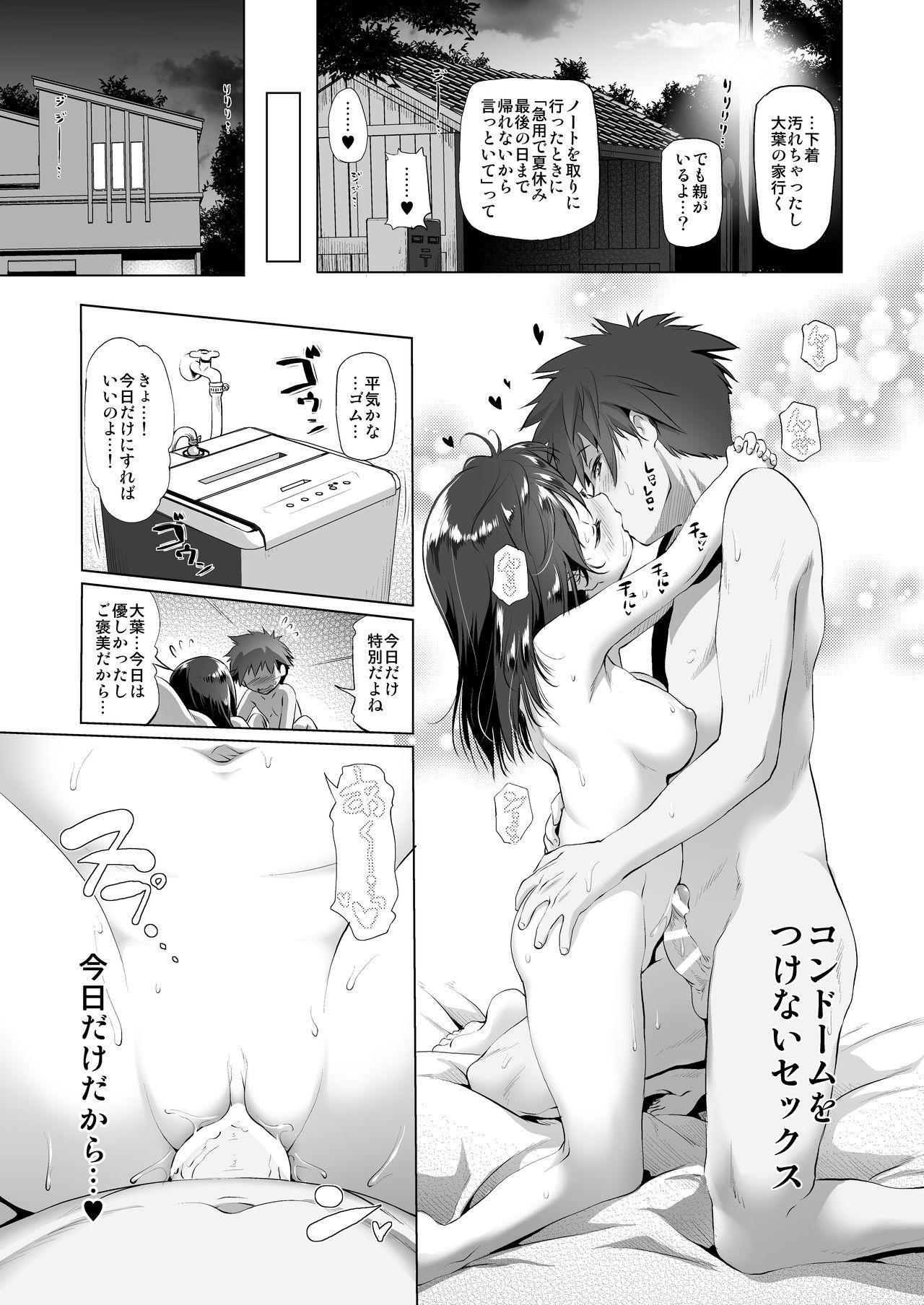 Mijuku Mono 15