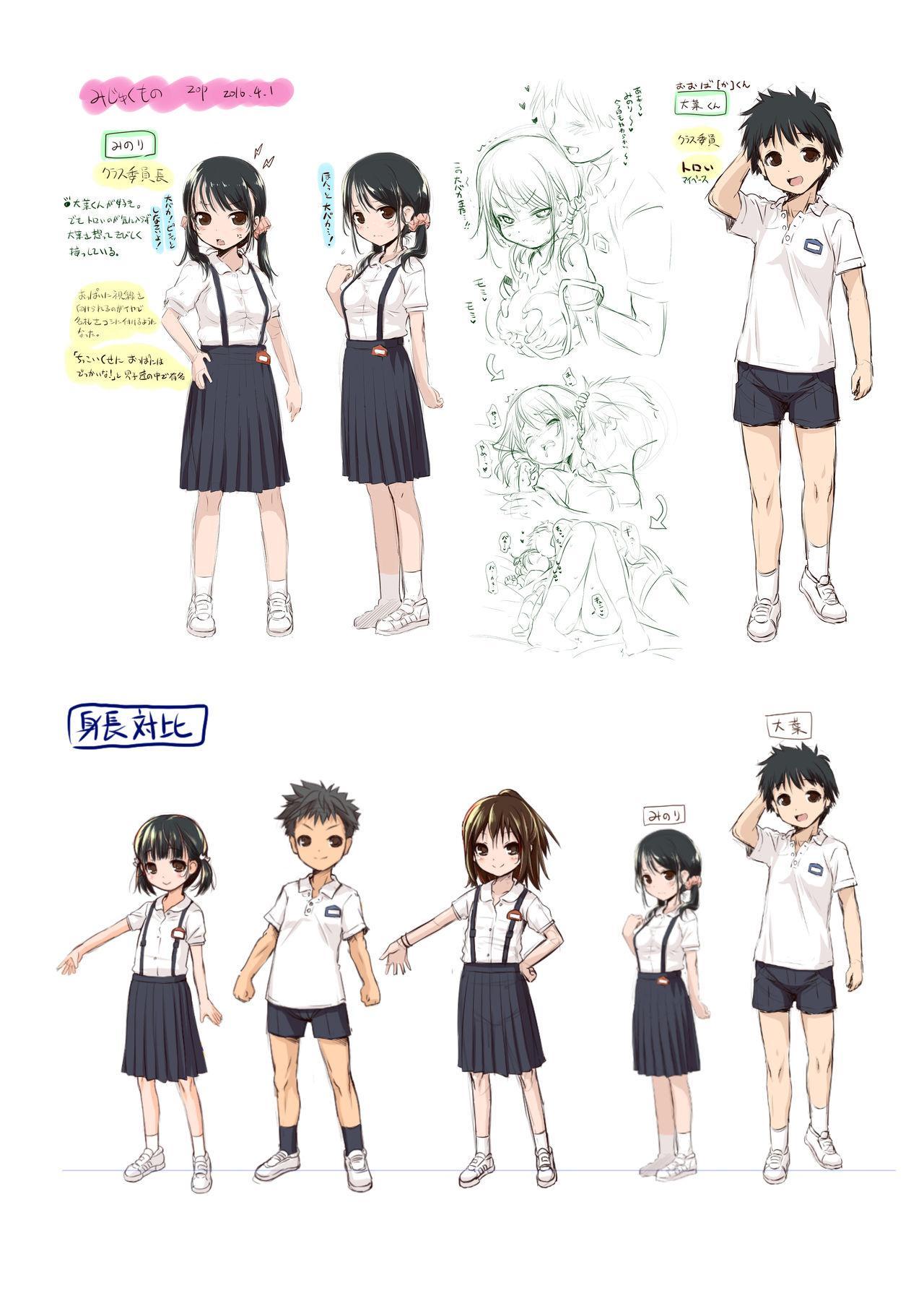 Mijuku Mono 21