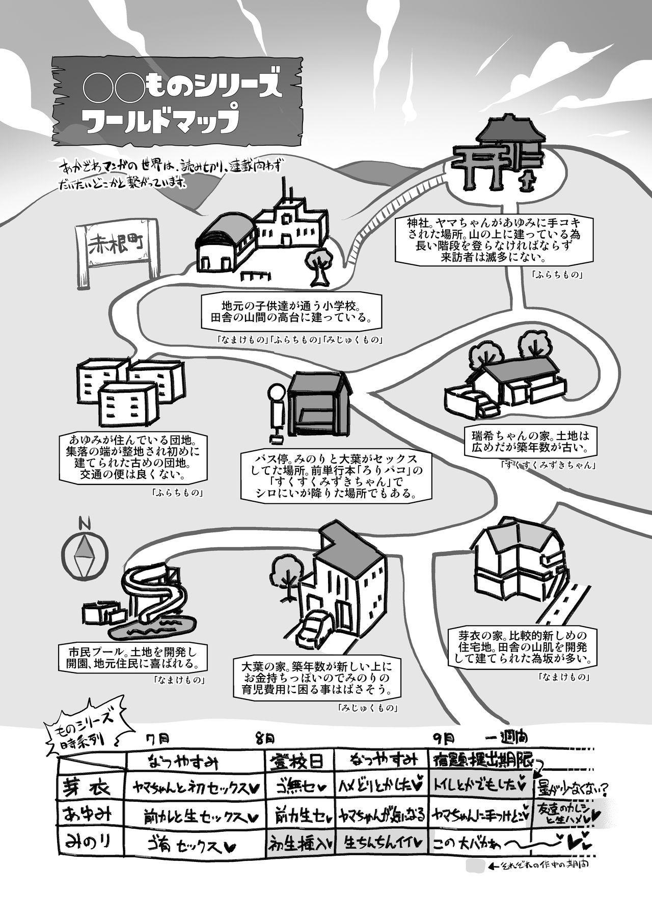 Mijuku Mono 22