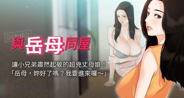 【周一连载】与岳母同屋(作者: 橘皮&黑嘿嘿) 第1~13话 0