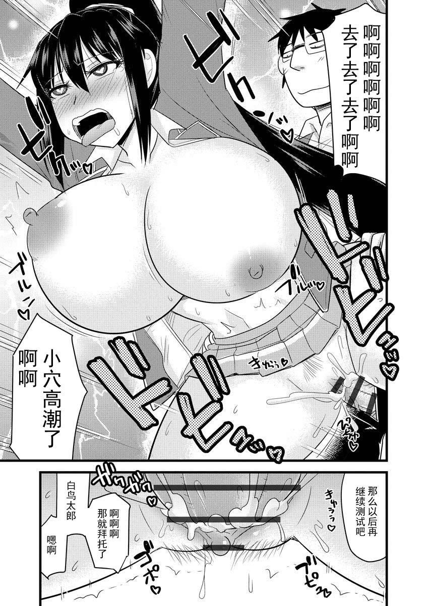 [Kamiya Ogawa] Saimin Netorare Seitokai [Ch. 2] Fuku Kaichou no Seidokai Test (Cyberia Maniacs Saimin Choukyou Deluxe Vol. 009) [Chinese] [不可视汉化] [Digital] 18