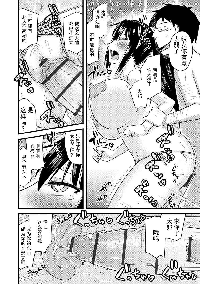 [Kamiya Ogawa] Saimin Netorare Seitokai [Ch. 2] Fuku Kaichou no Seidokai Test (Cyberia Maniacs Saimin Choukyou Deluxe Vol. 009) [Chinese] [不可视汉化] [Digital] 25