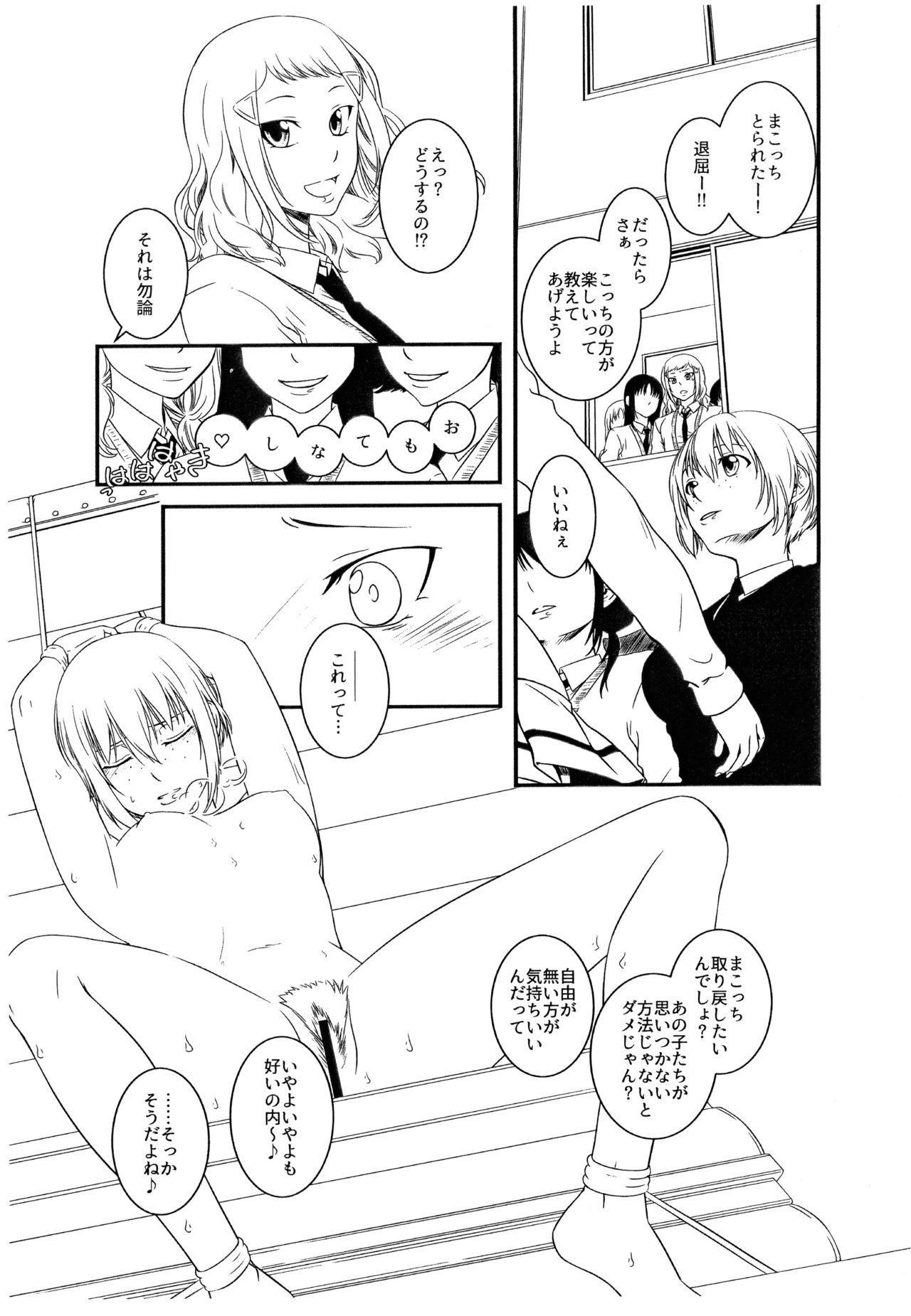 (COMIC1☆17) [Mystere (Kaijin German Daigensui Kakka)] Mako ~ Uragiri no Houkago ~ Pilot Ban (Watashi ga Motenai no wa Dou Kangaetemo Omaera ga Warui!) 2
