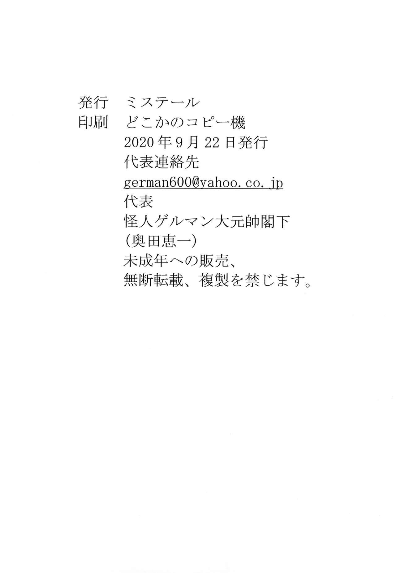 (COMIC1☆17) [Mystere (Kaijin German Daigensui Kakka)] Mako ~ Uragiri no Houkago ~ Pilot Ban (Watashi ga Motenai no wa Dou Kangaetemo Omaera ga Warui!) 5