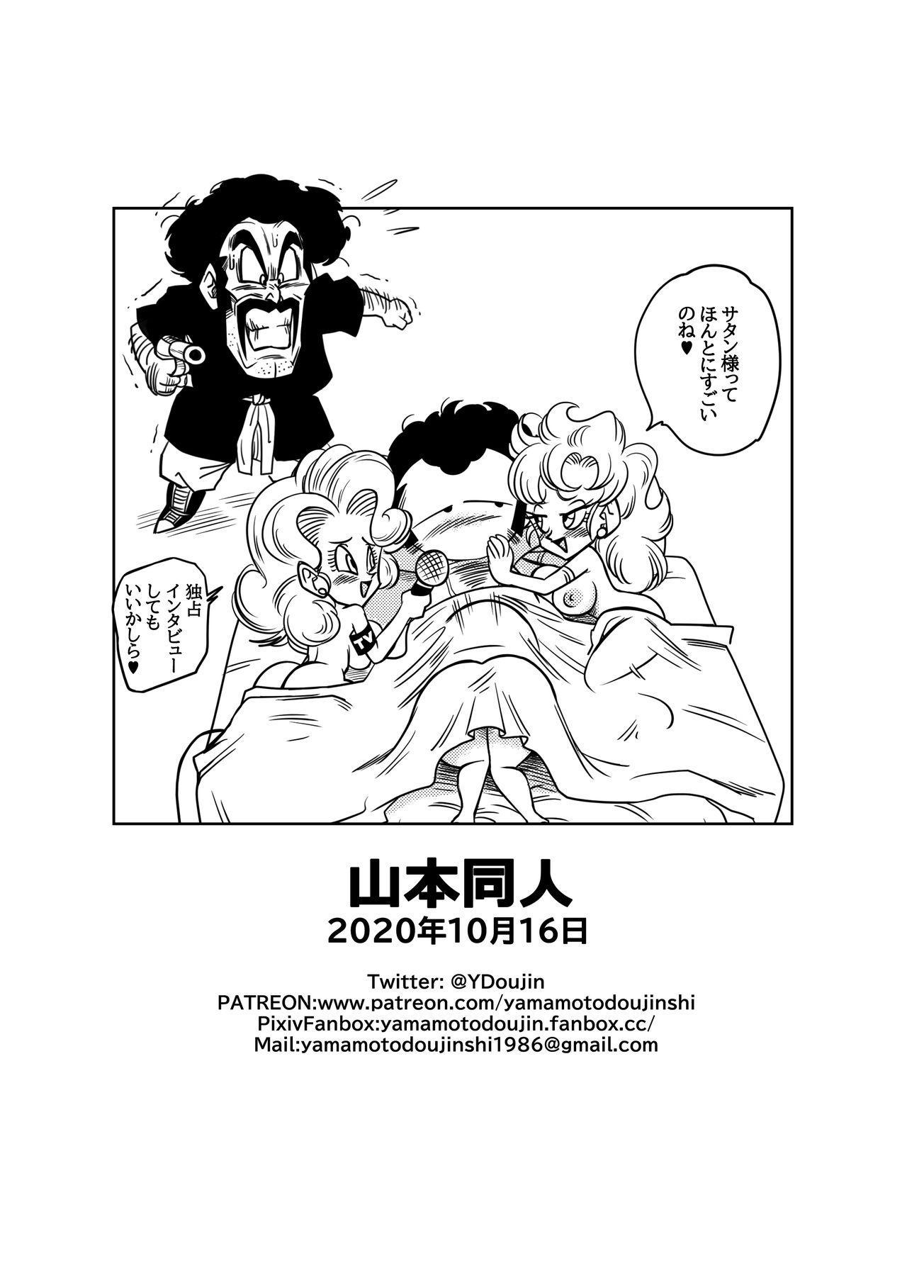 Mister Satan no Himitsu no Training 19