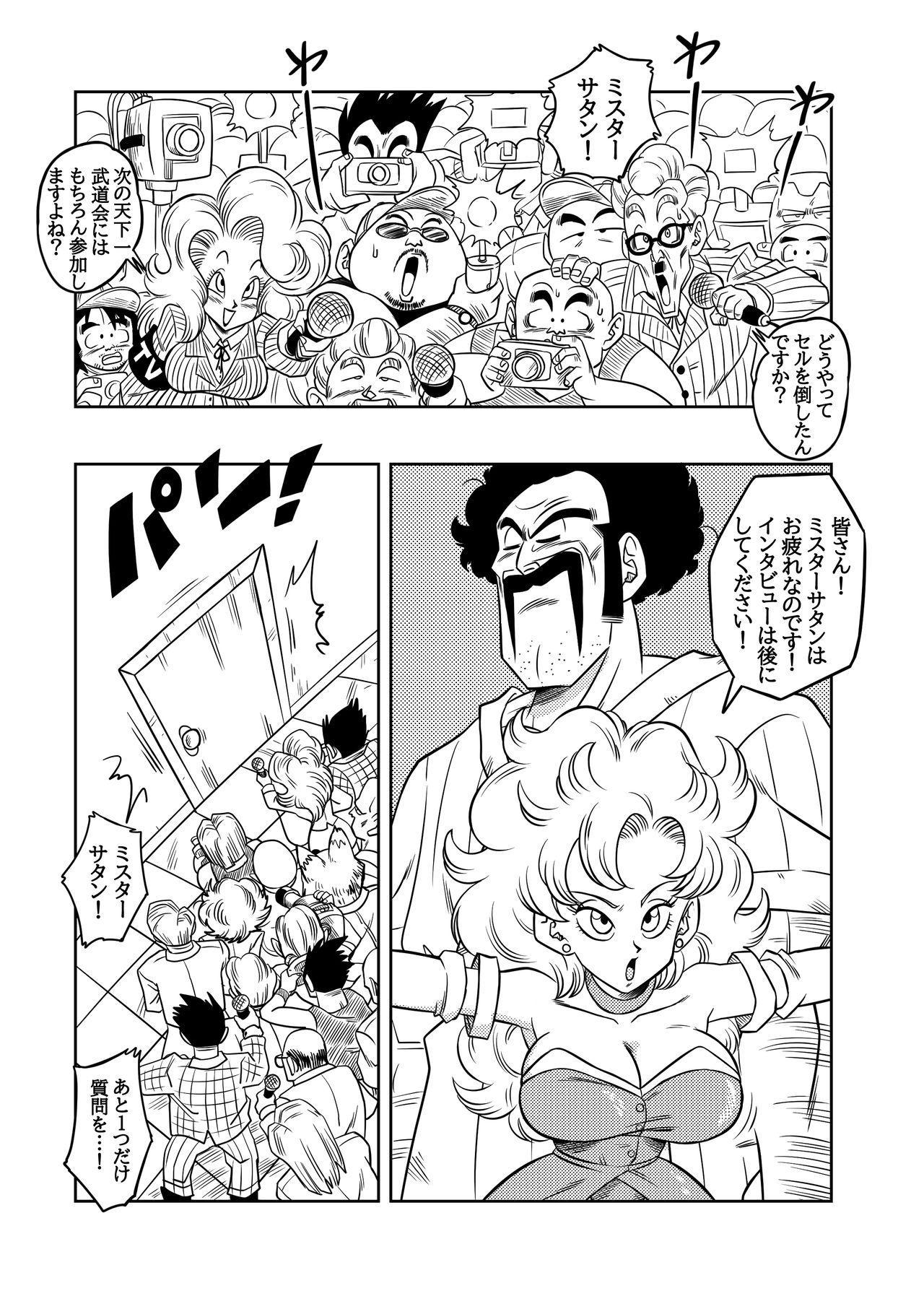 Mister Satan no Himitsu no Training 2