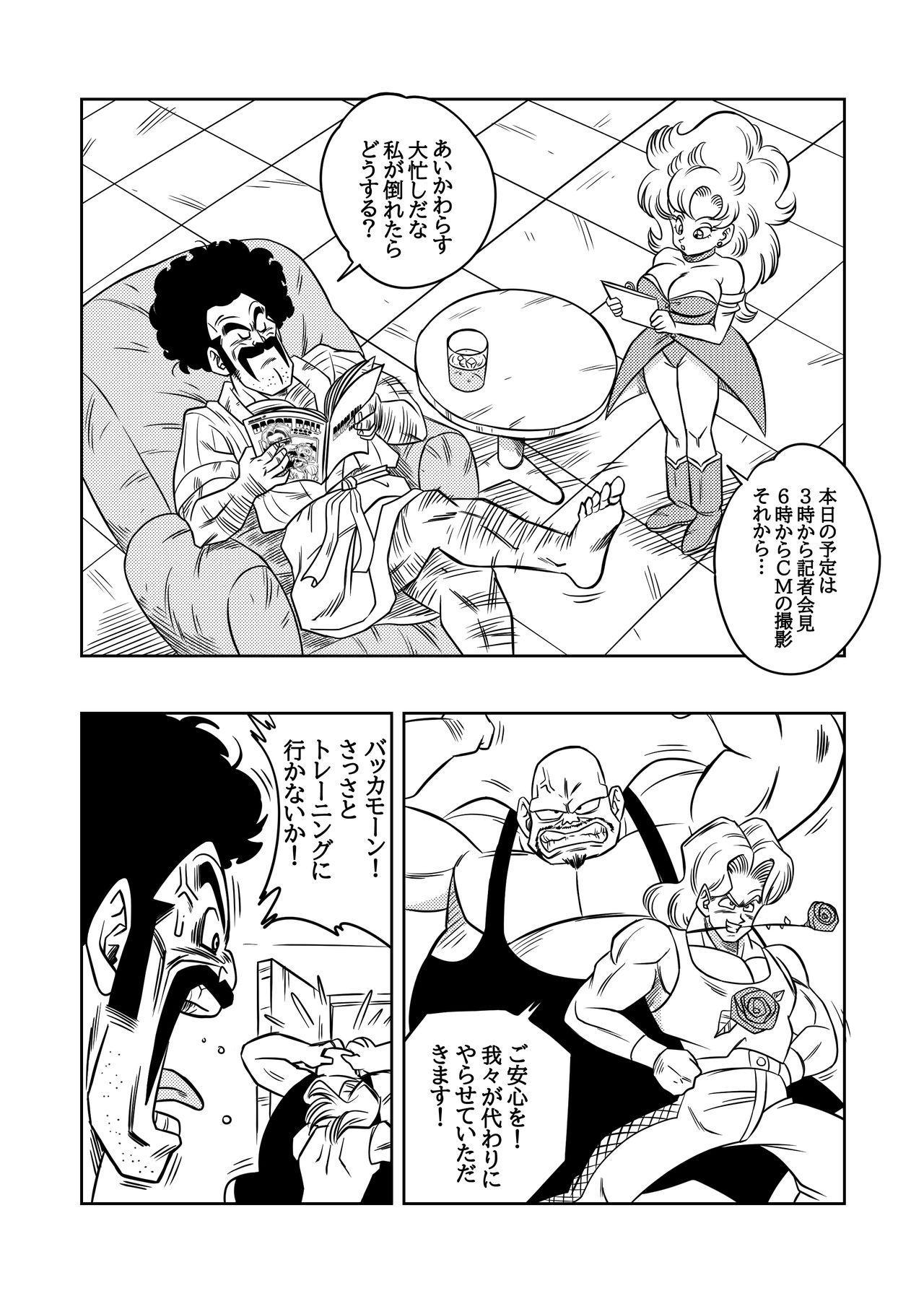 Mister Satan no Himitsu no Training 3