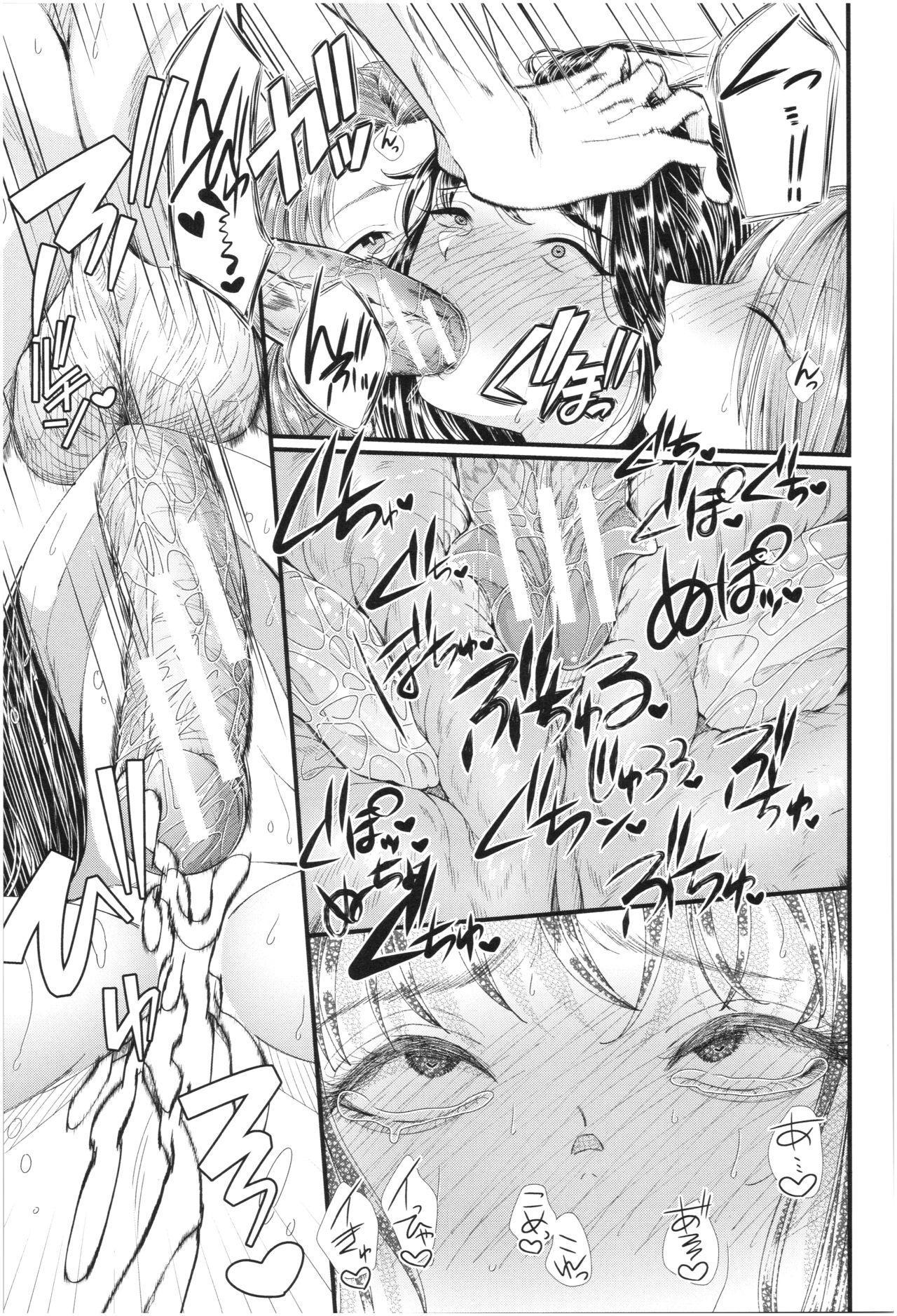 Sannenkan no Aoi Haru 105