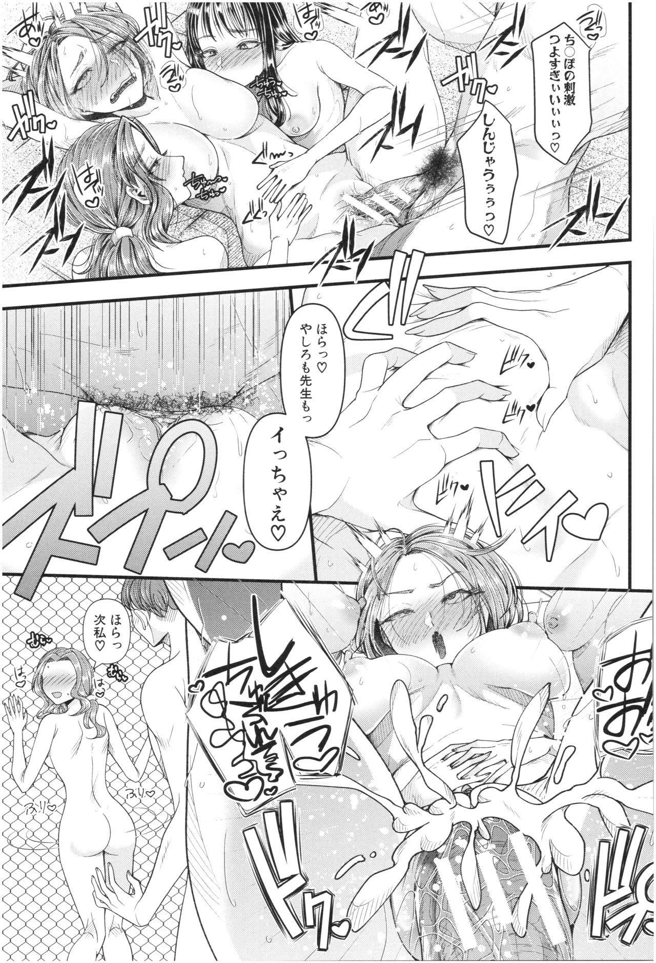 Sannenkan no Aoi Haru 115
