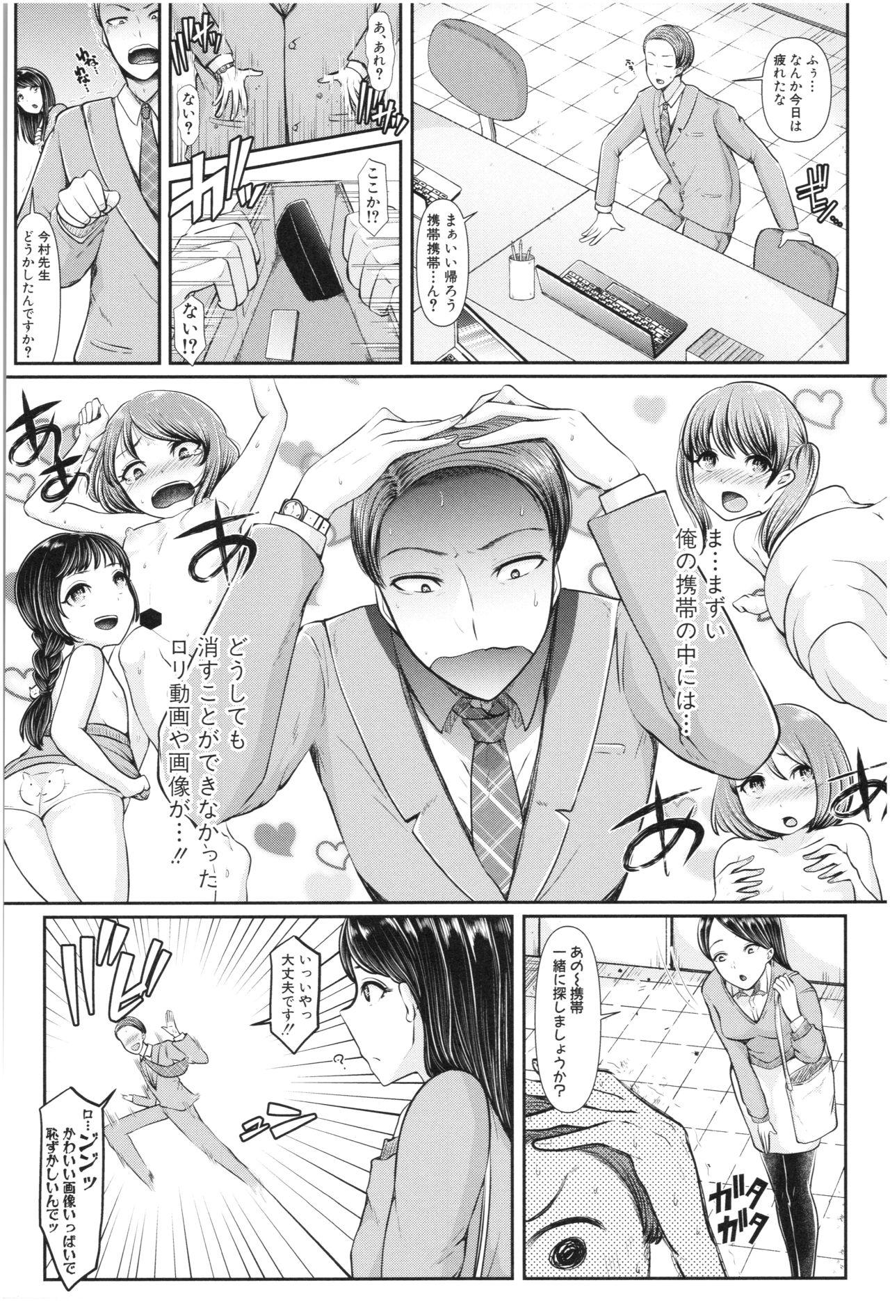 Sannenkan no Aoi Haru 11