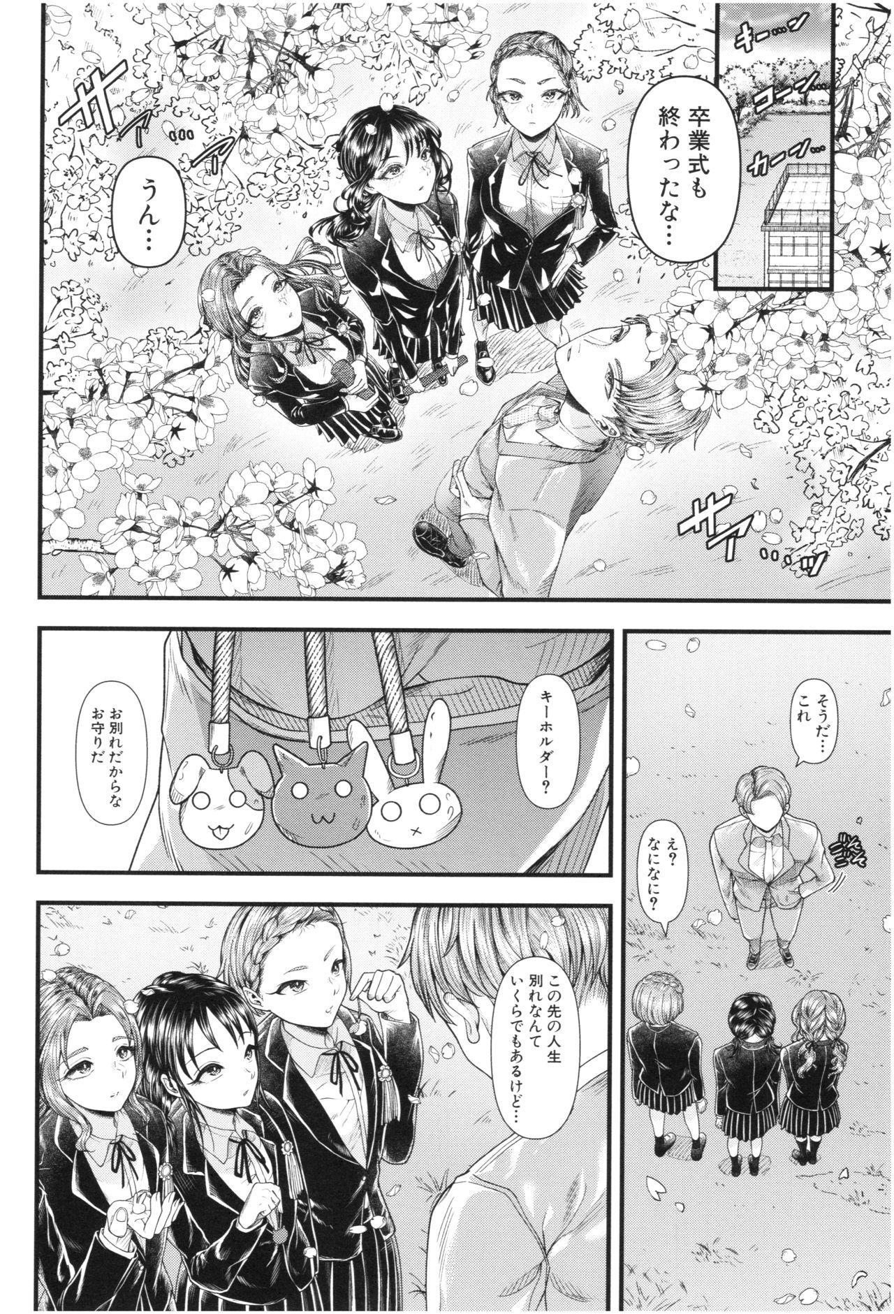 Sannenkan no Aoi Haru 124
