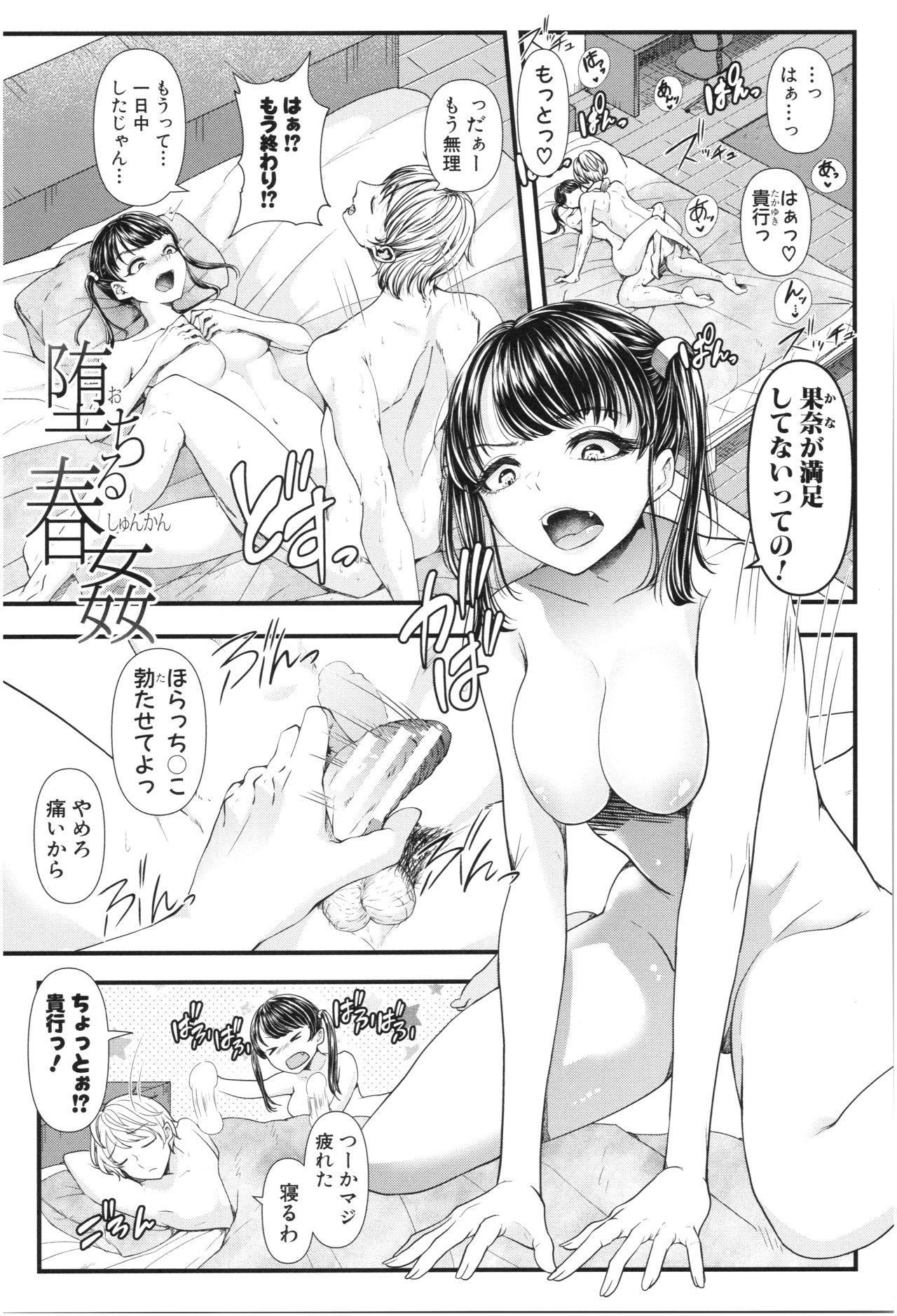 Sannenkan no Aoi Haru 129
