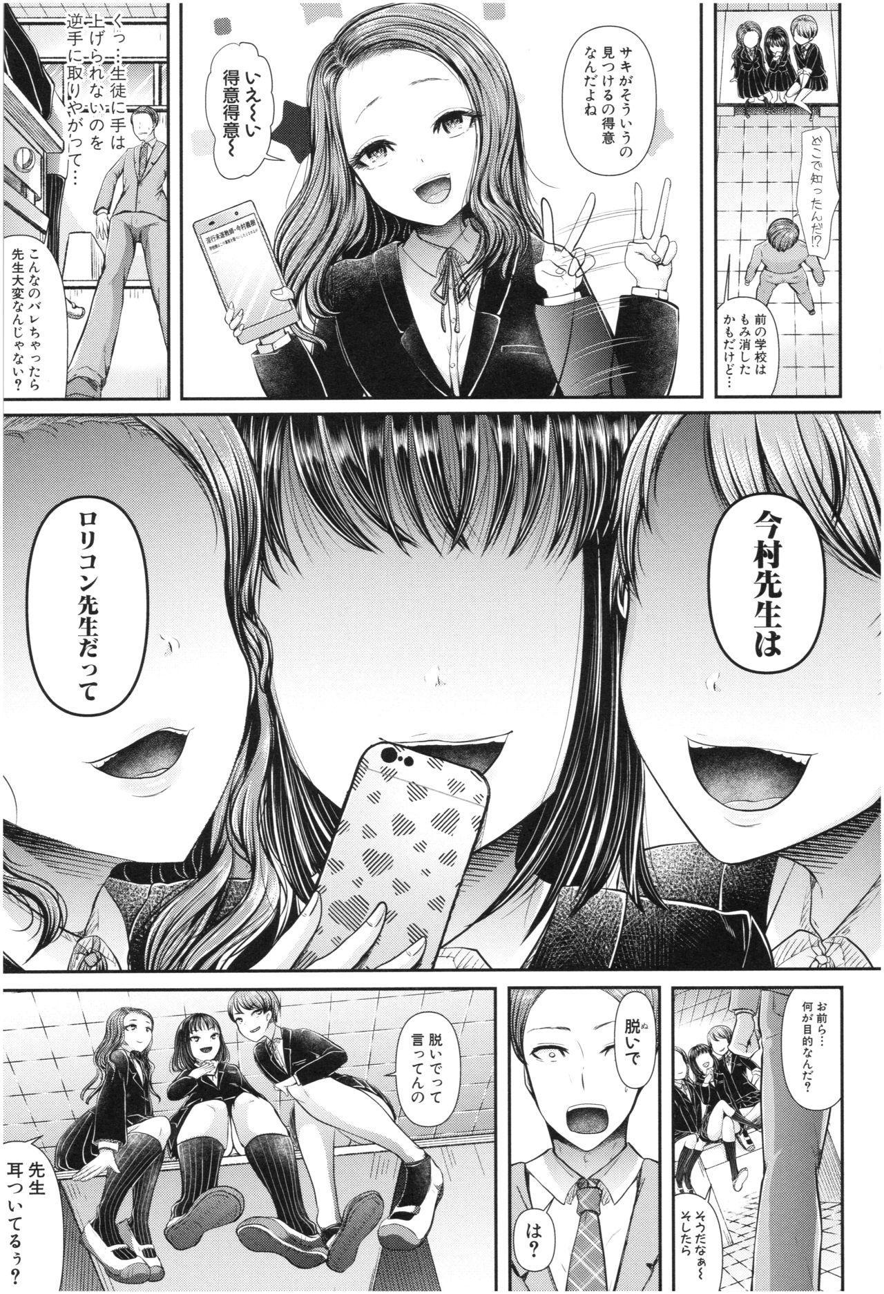 Sannenkan no Aoi Haru 13
