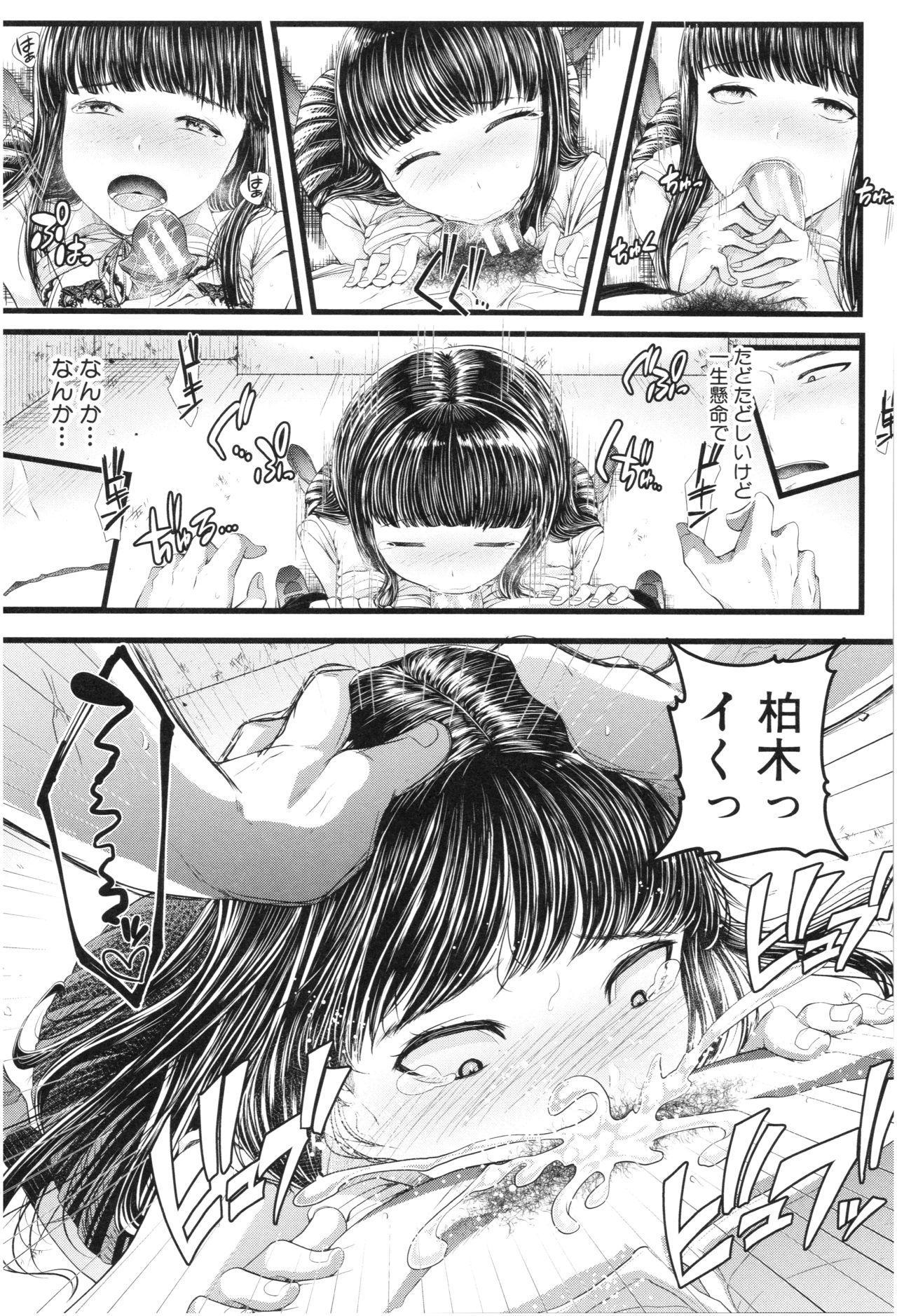 Sannenkan no Aoi Haru 167