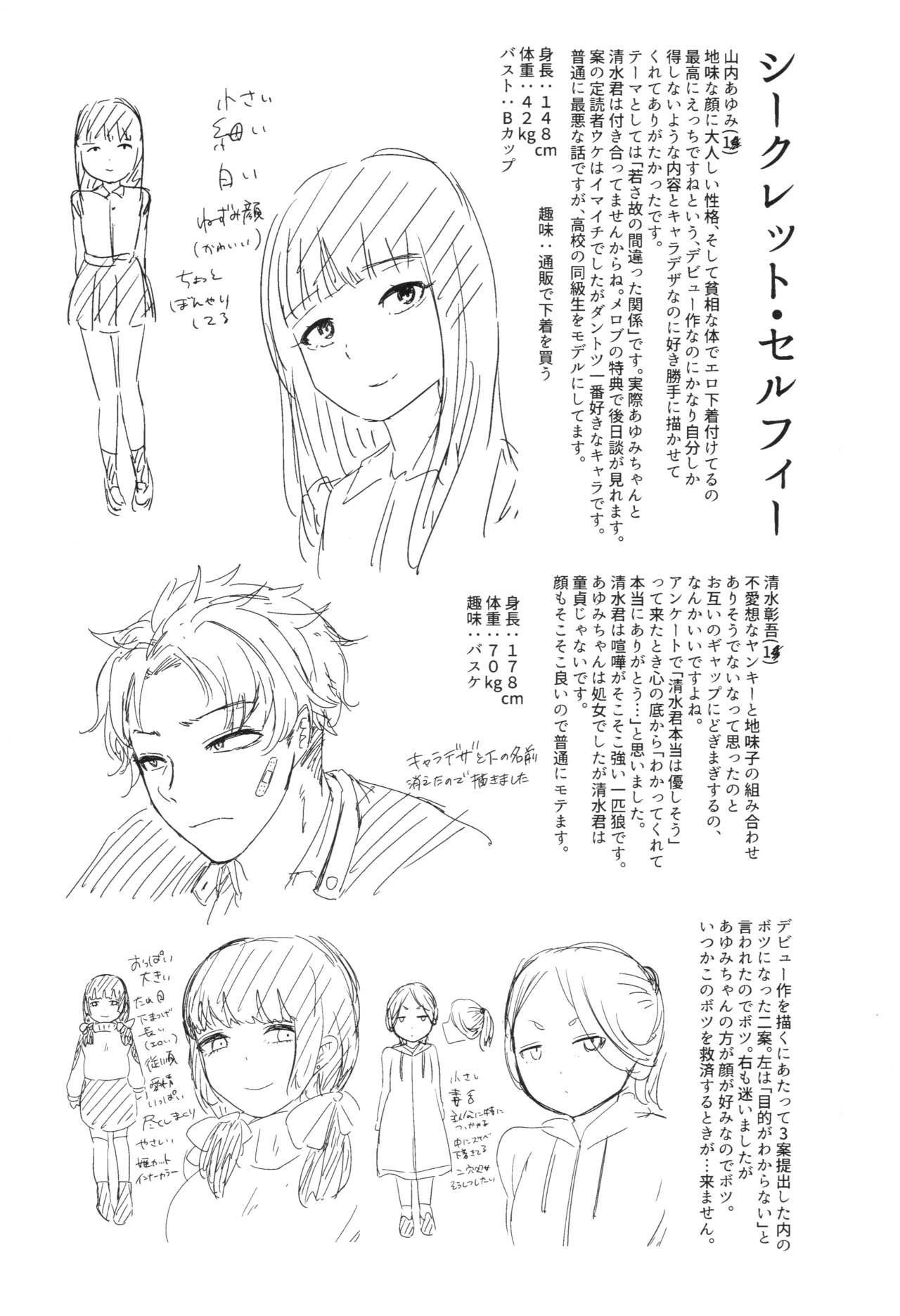 Sannenkan no Aoi Haru 209