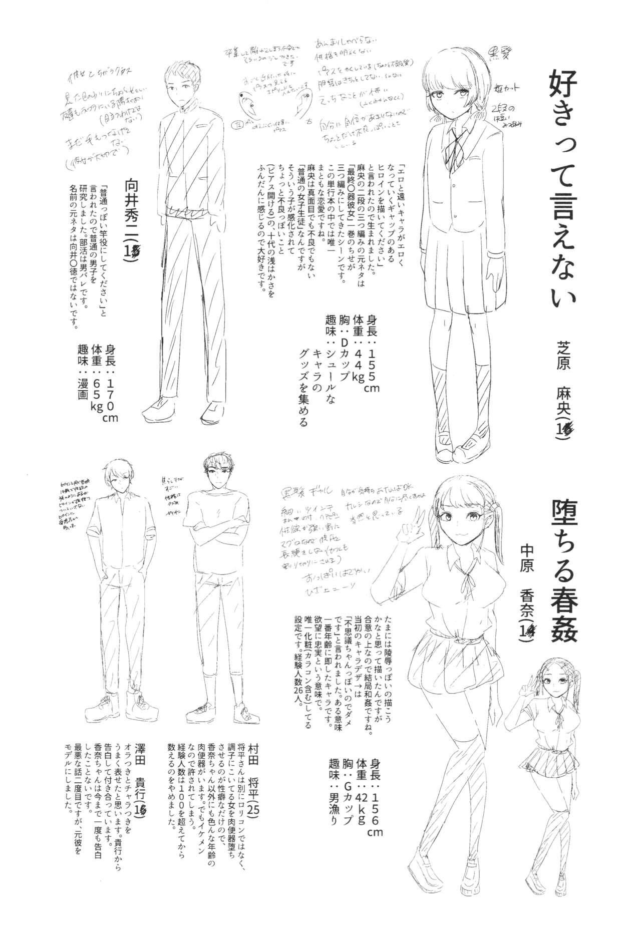 Sannenkan no Aoi Haru 210