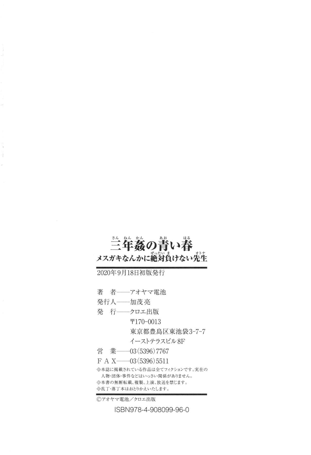 Sannenkan no Aoi Haru 212