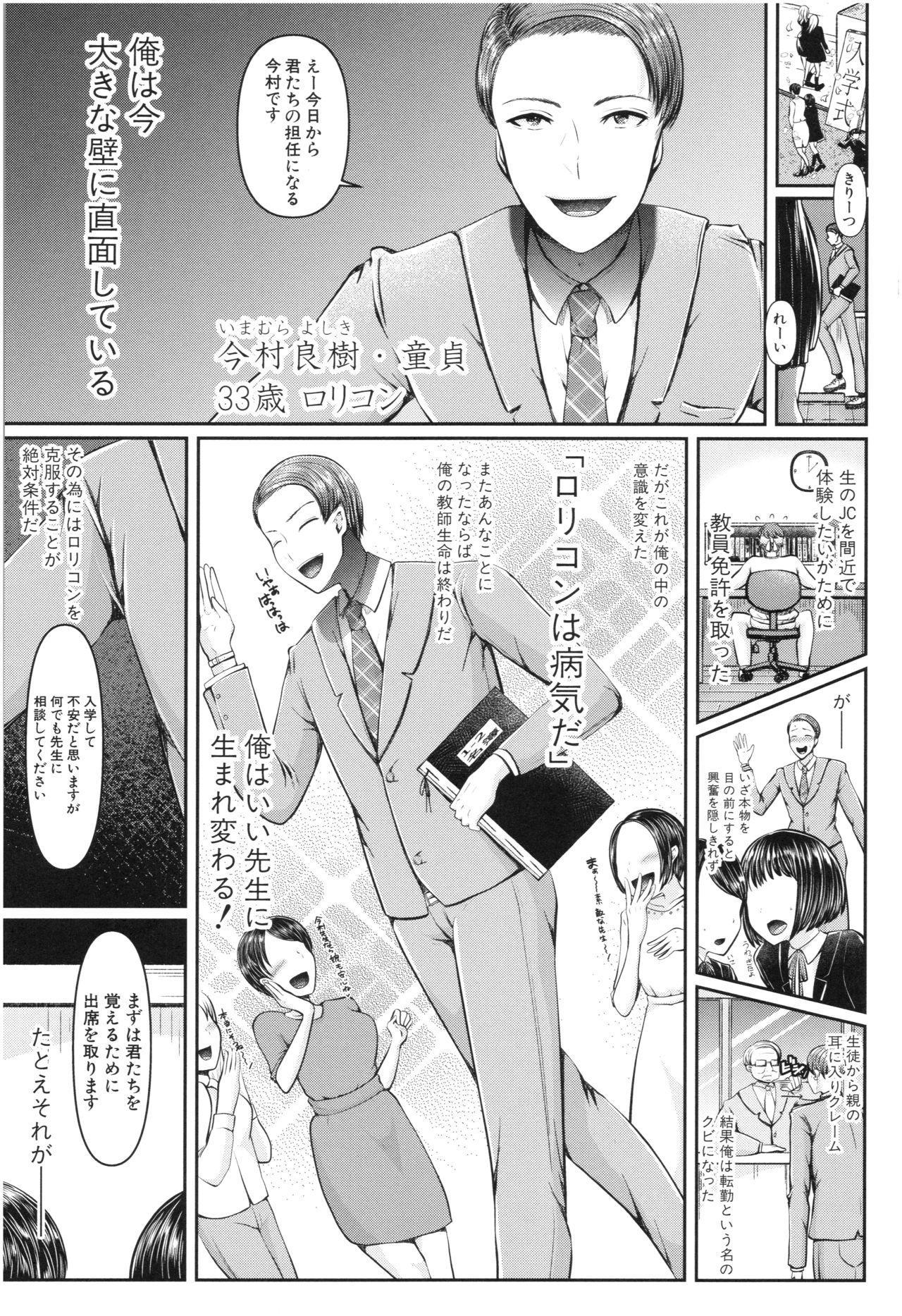 Sannenkan no Aoi Haru 5