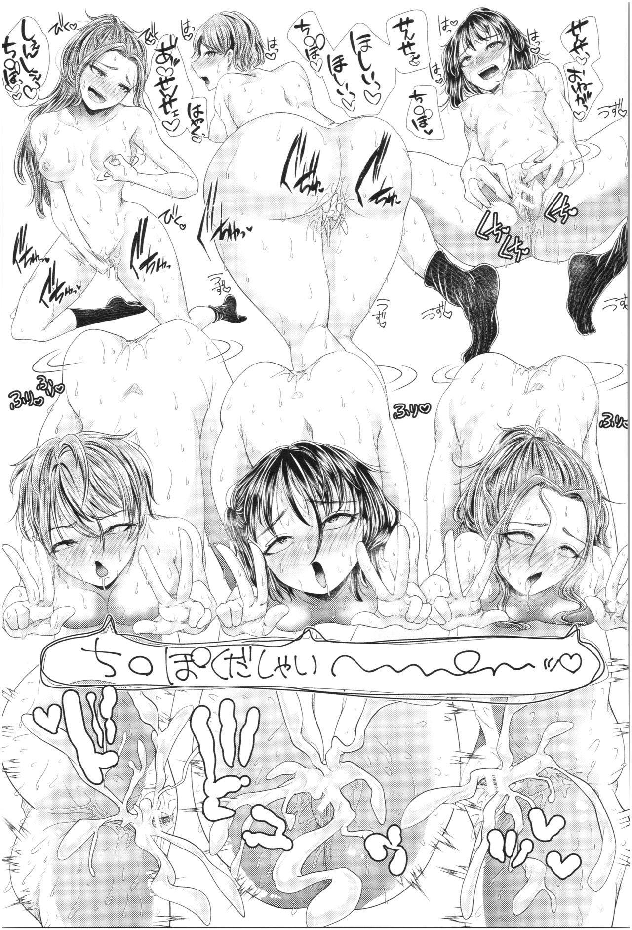 Sannenkan no Aoi Haru 59