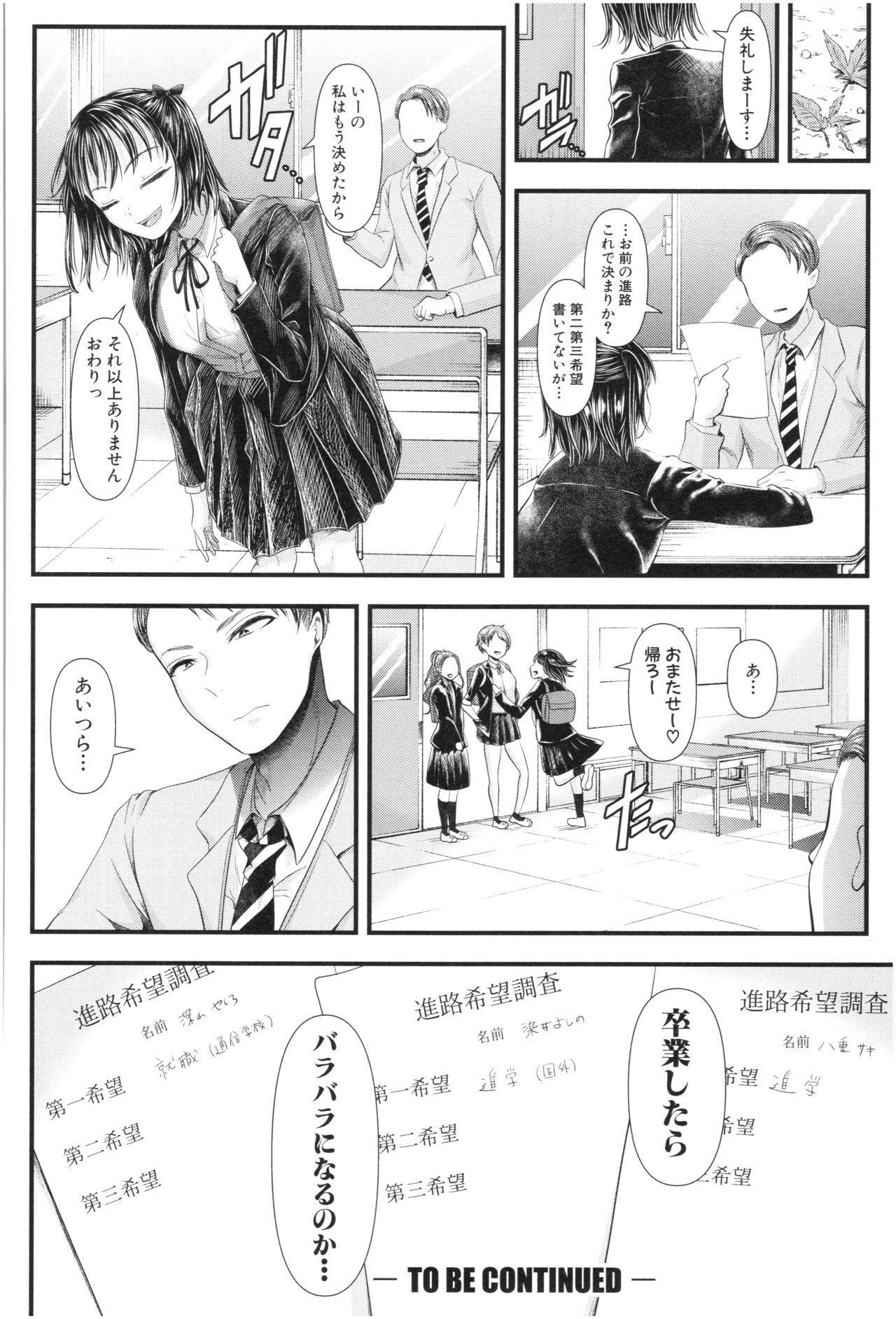Sannenkan no Aoi Haru 62