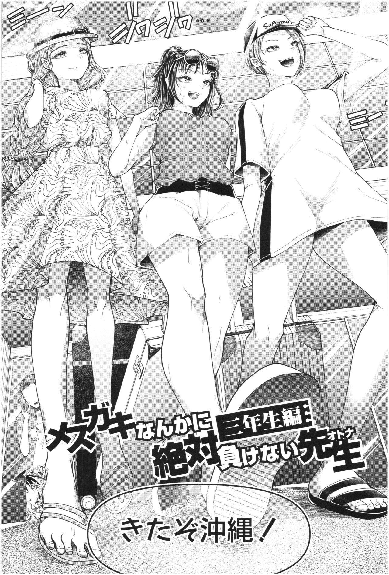 Sannenkan no Aoi Haru 65