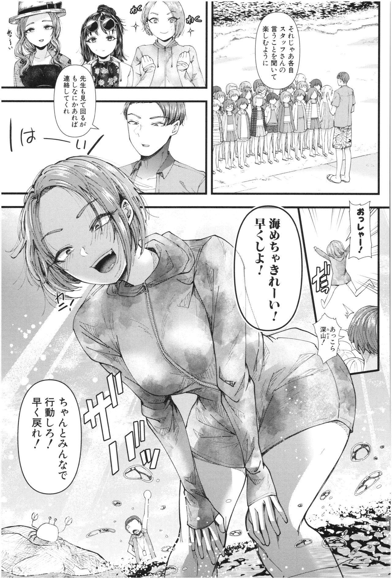 Sannenkan no Aoi Haru 67