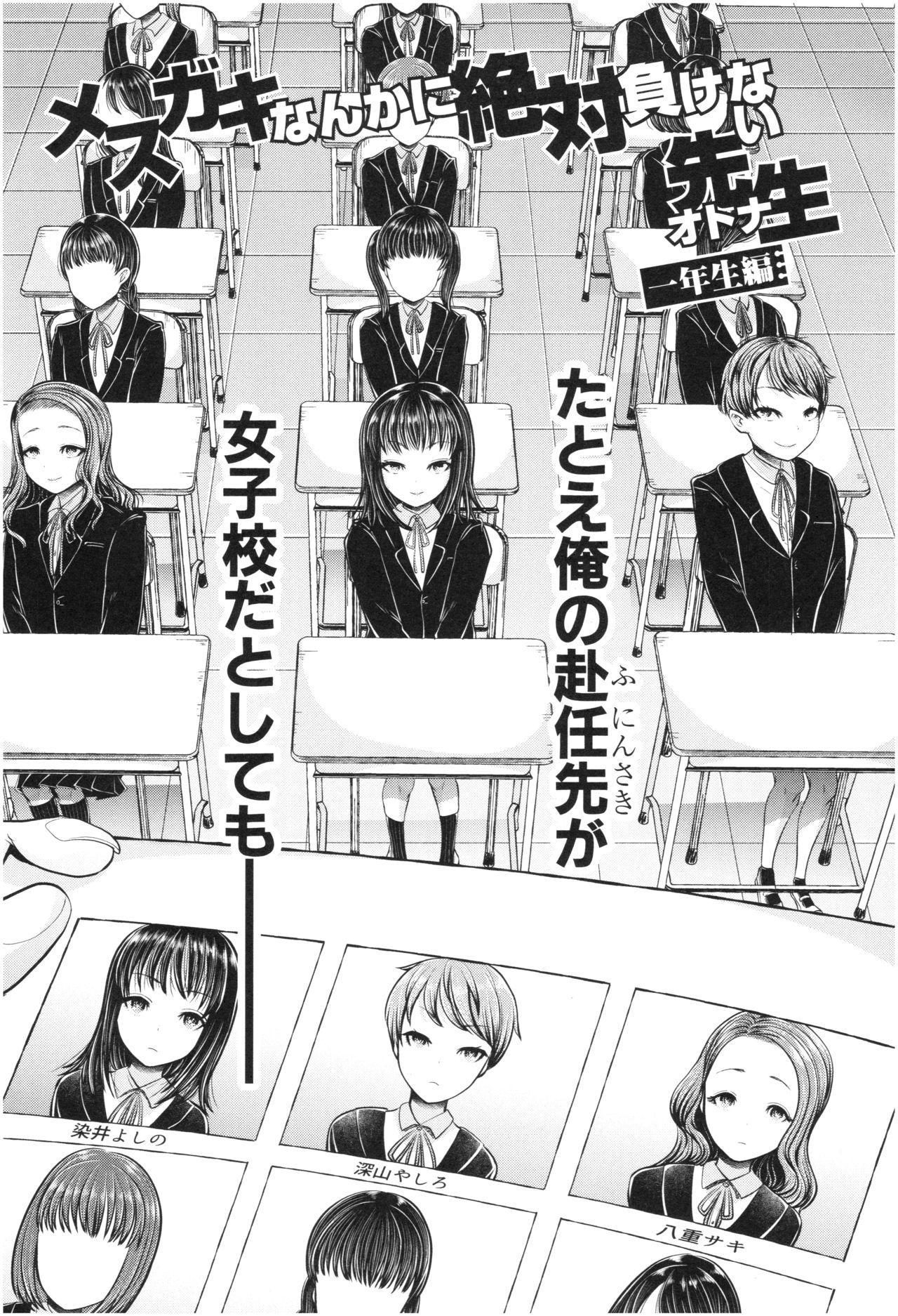 Sannenkan no Aoi Haru 6