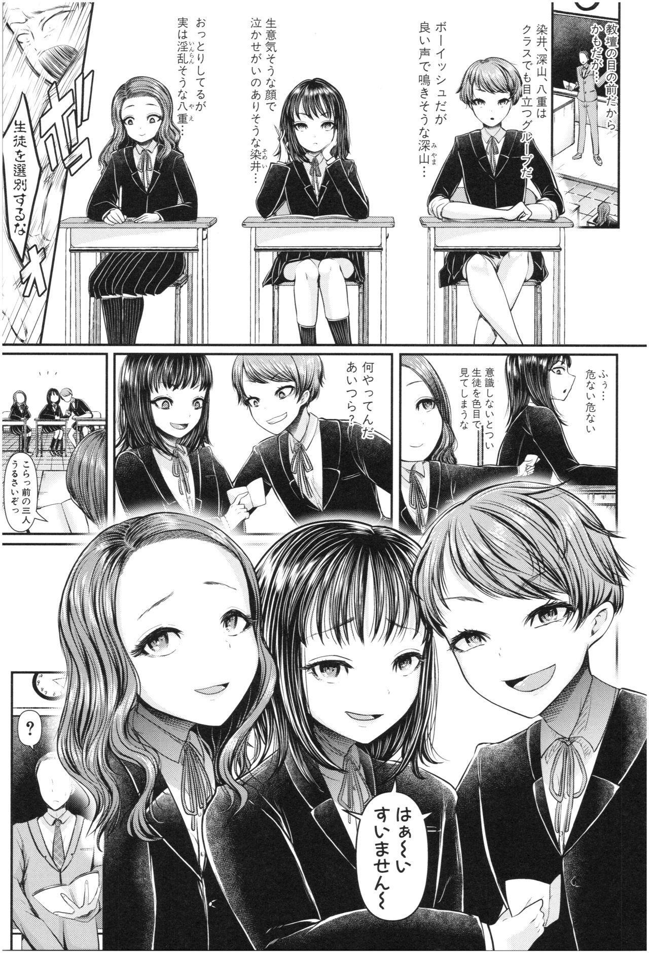 Sannenkan no Aoi Haru 7
