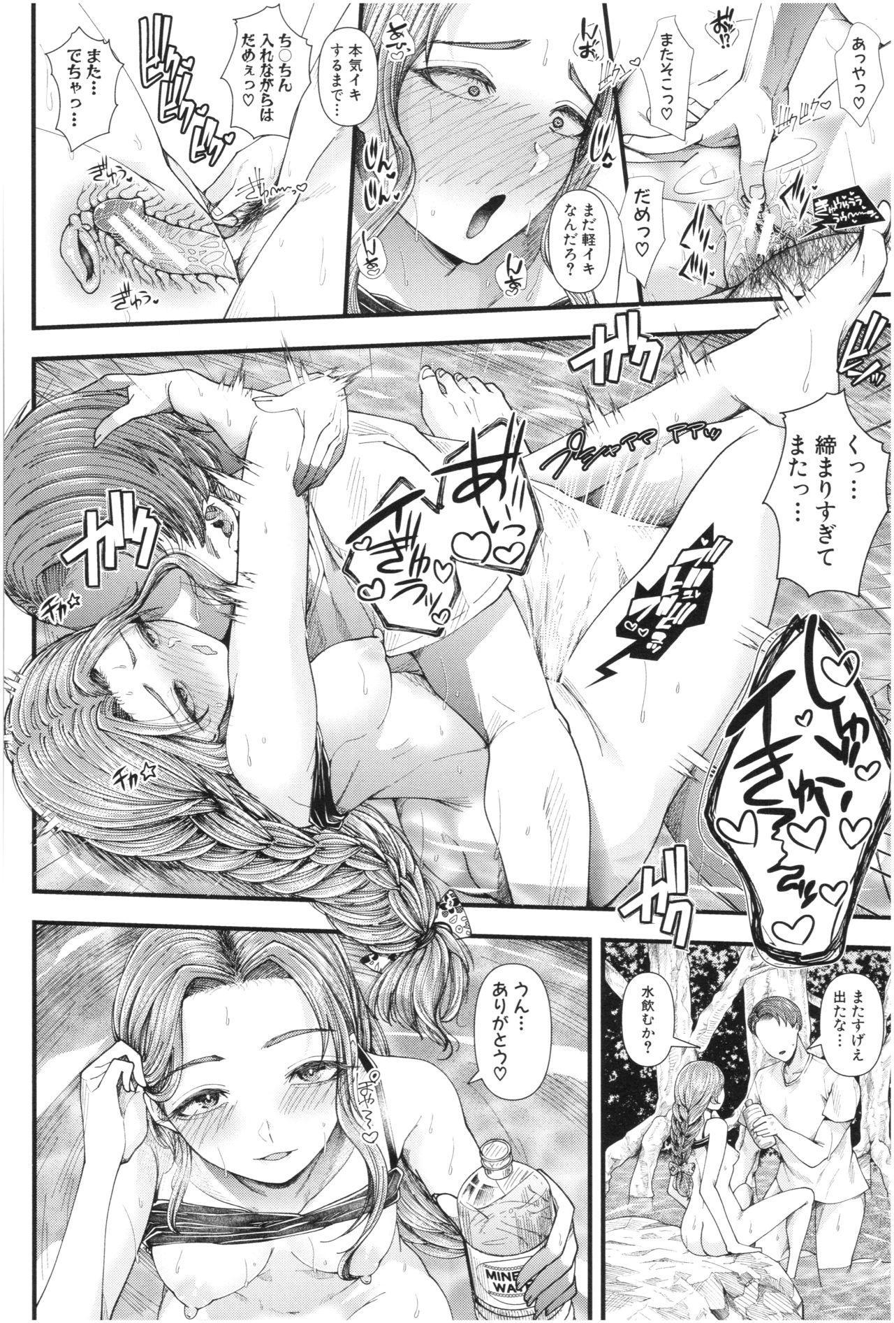 Sannenkan no Aoi Haru 84