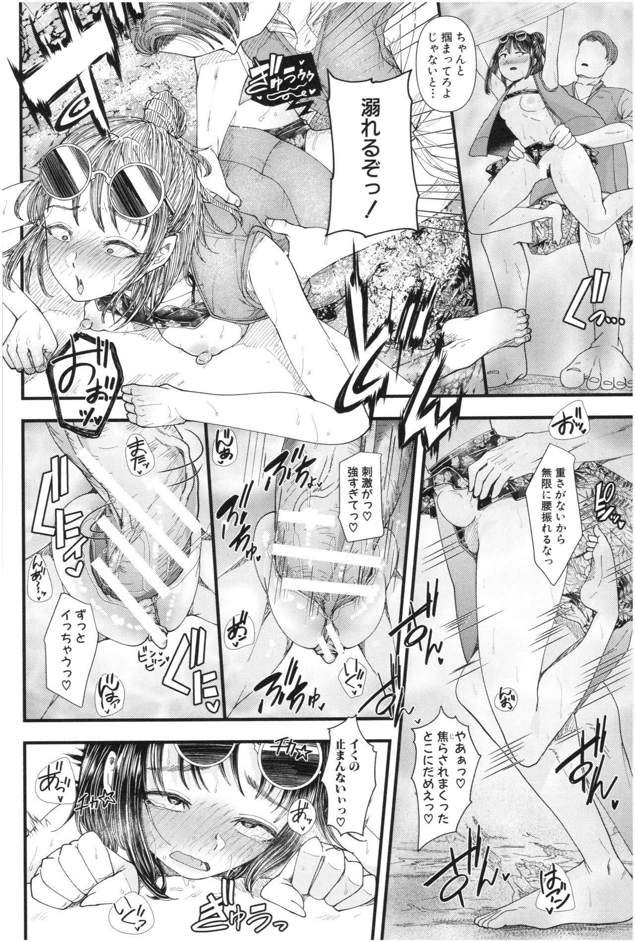 Sannenkan no Aoi Haru 90