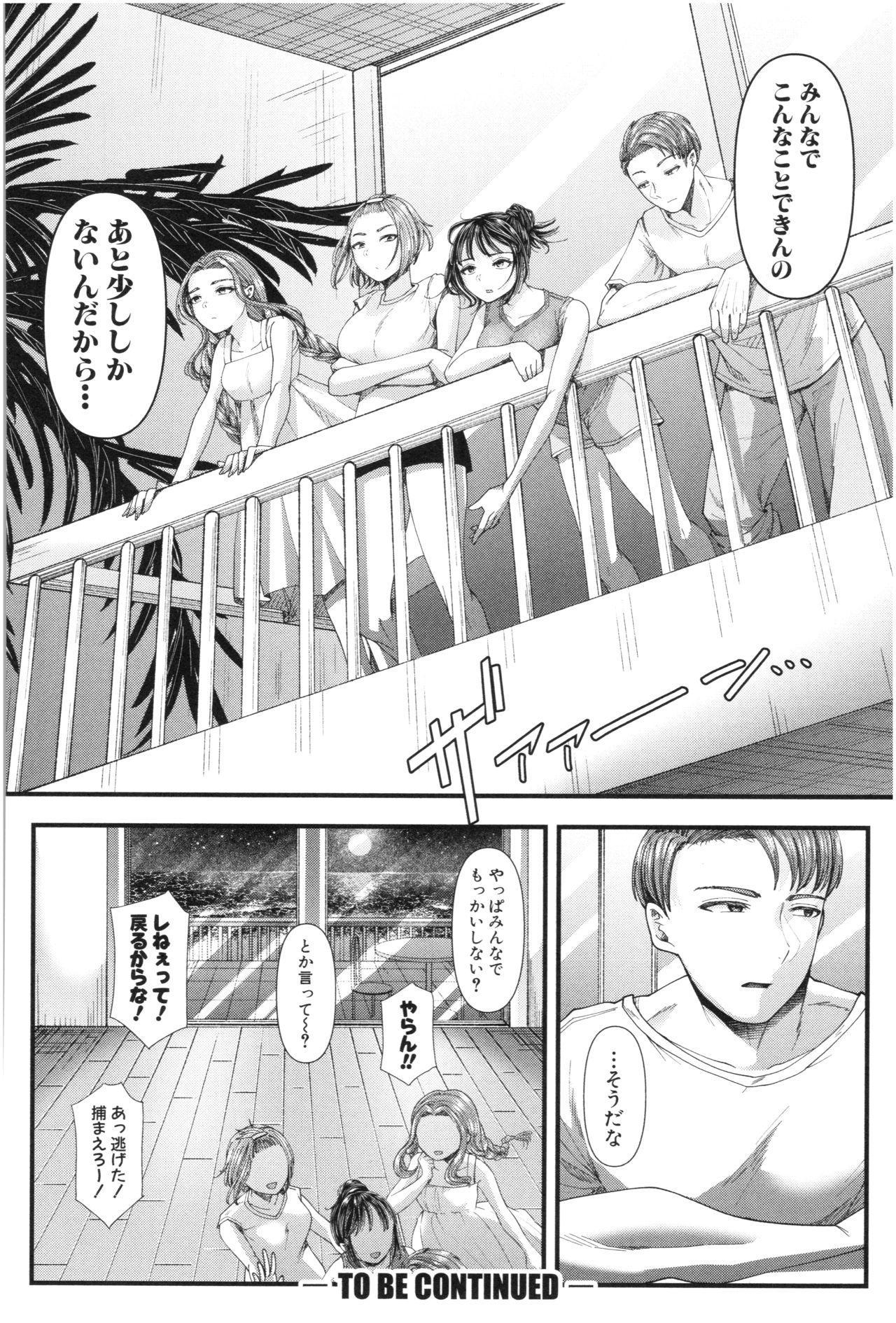 Sannenkan no Aoi Haru 94