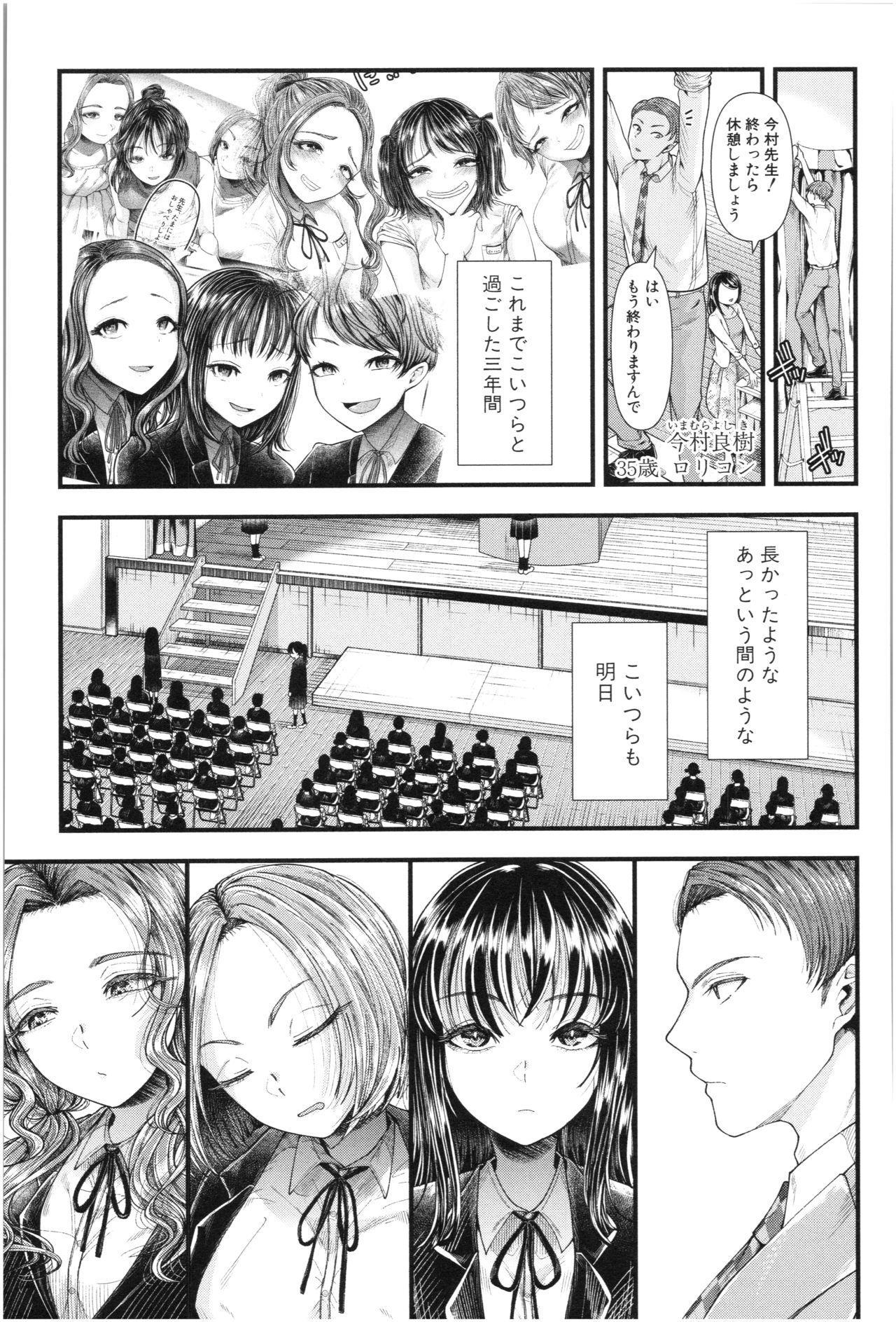 Sannenkan no Aoi Haru 95