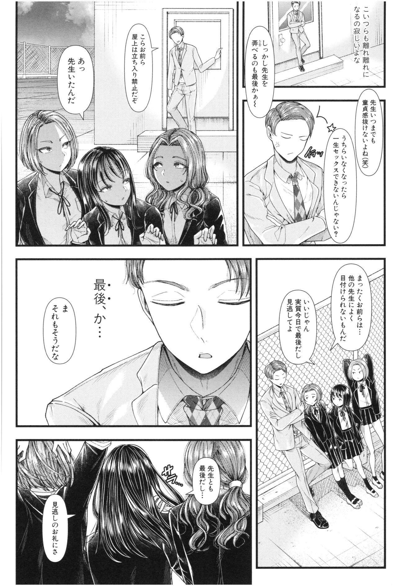 Sannenkan no Aoi Haru 98