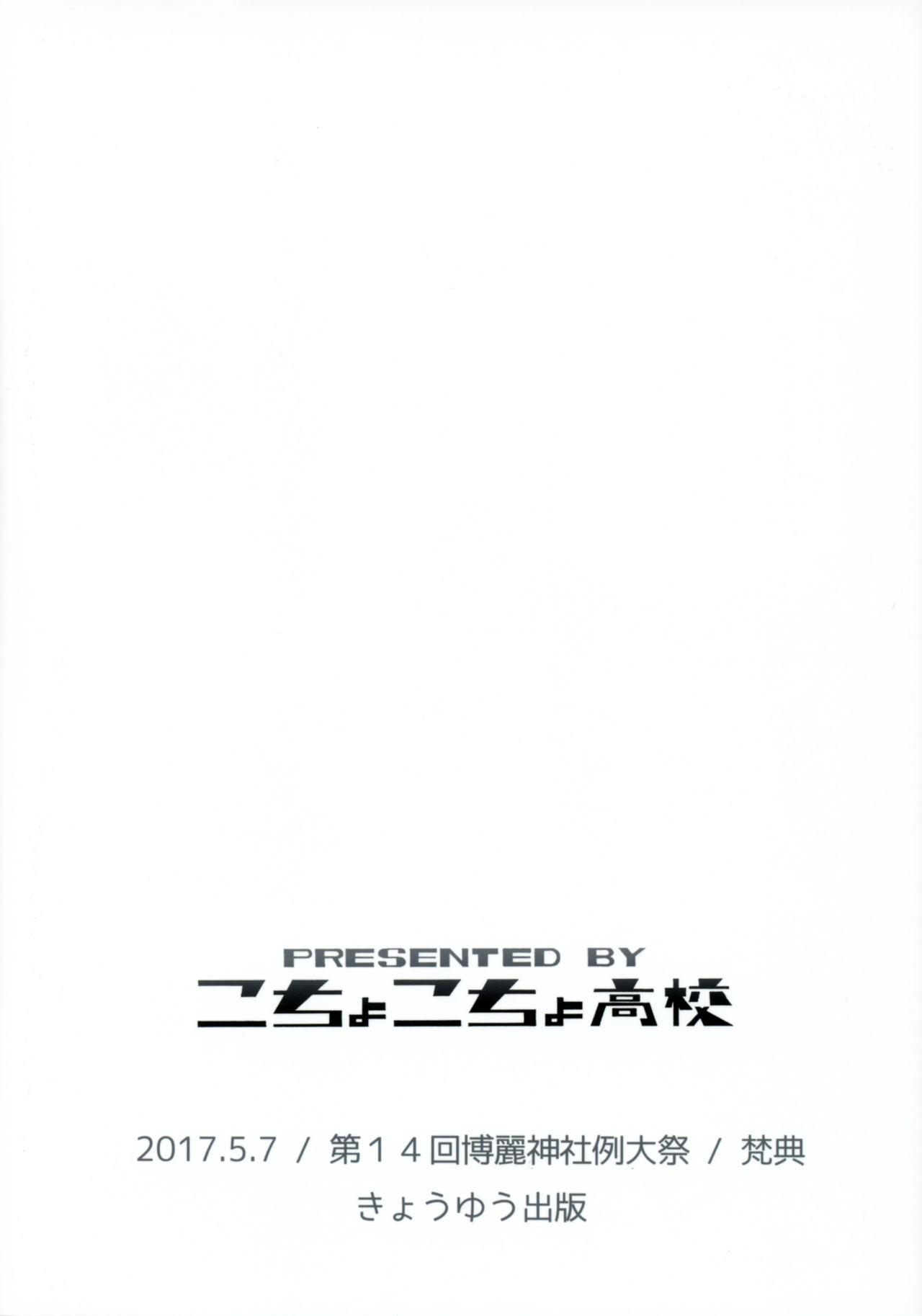 (Reitaisai 14) [Kocho Kocho Koukou (Bonten)] Kanako-sama wa Amaetai! | Kanako-sama wants to be spoiled! (Touhou Project) [English] [Pedy] 17