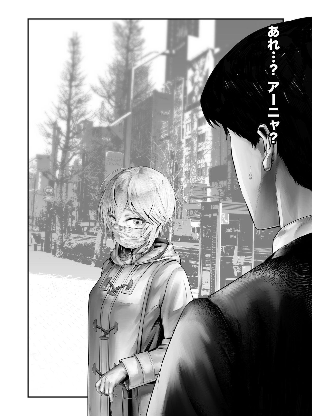 Kanzenba/P 「Sochira no kata wa…?」?「Chissu, ore otoutosu」 9