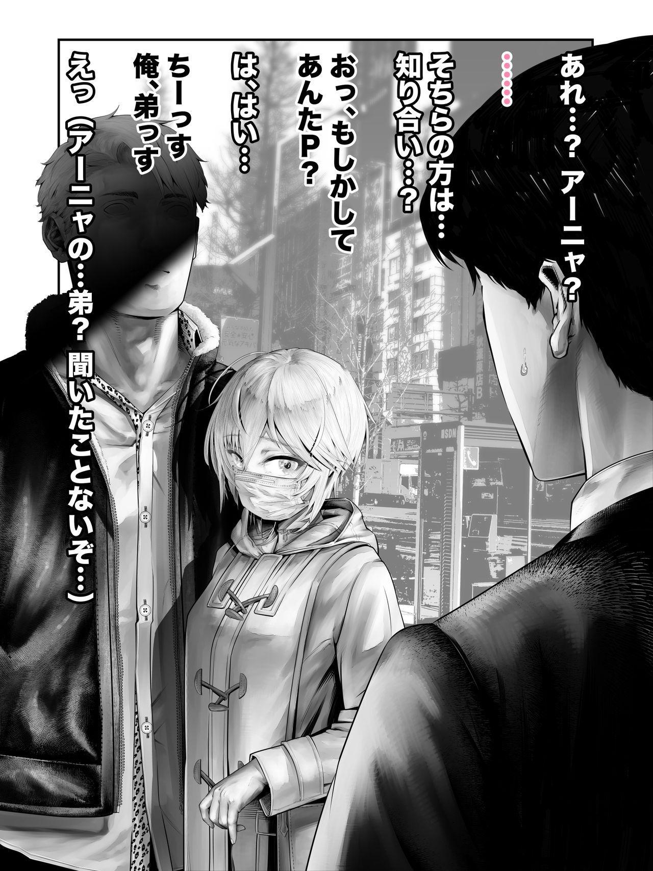 Kanzenba/P 「Sochira no kata wa…?」?「Chissu, ore otoutosu」 11