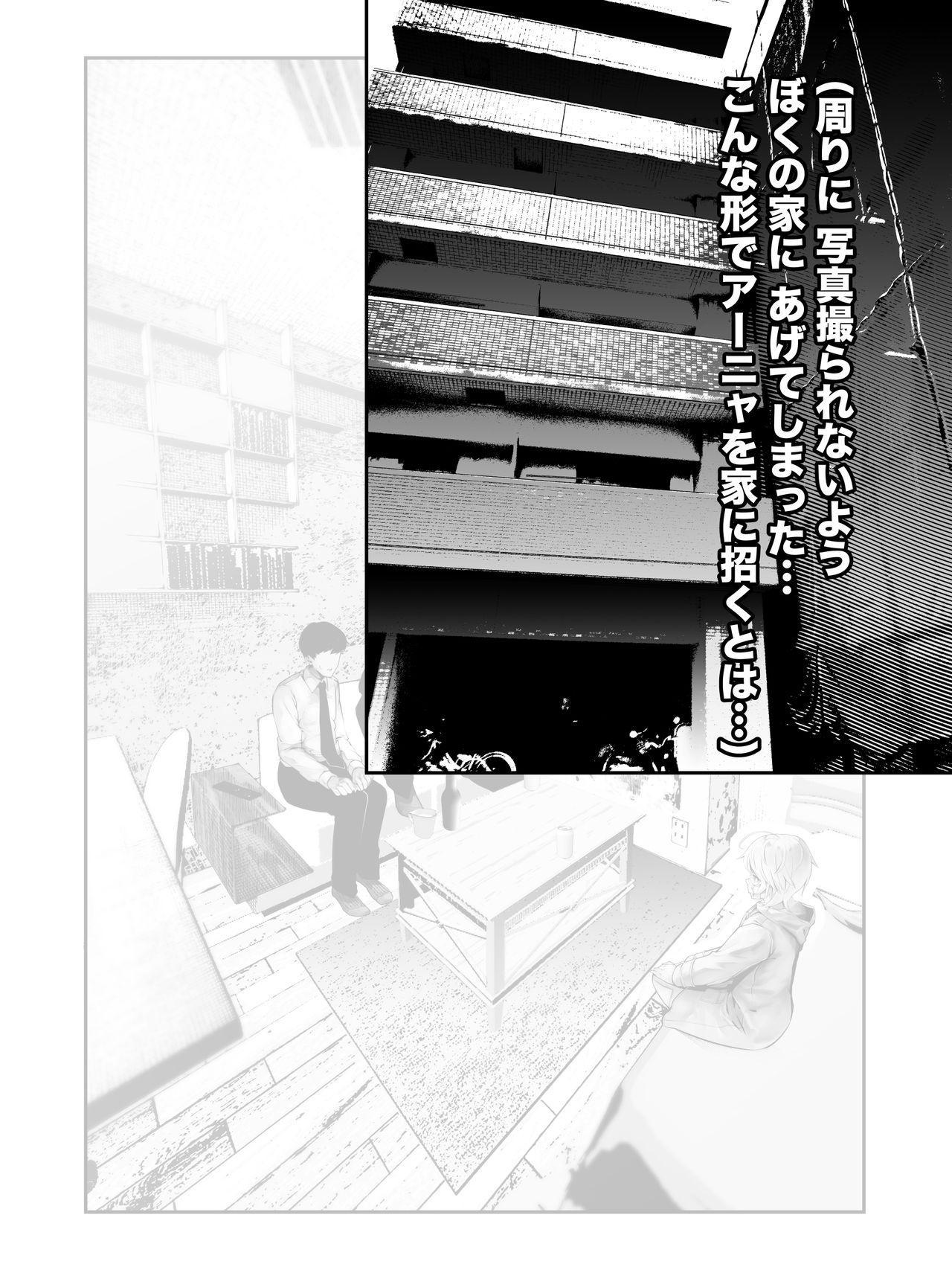 Kanzenba/P 「Sochira no kata wa…?」?「Chissu, ore otoutosu」 12