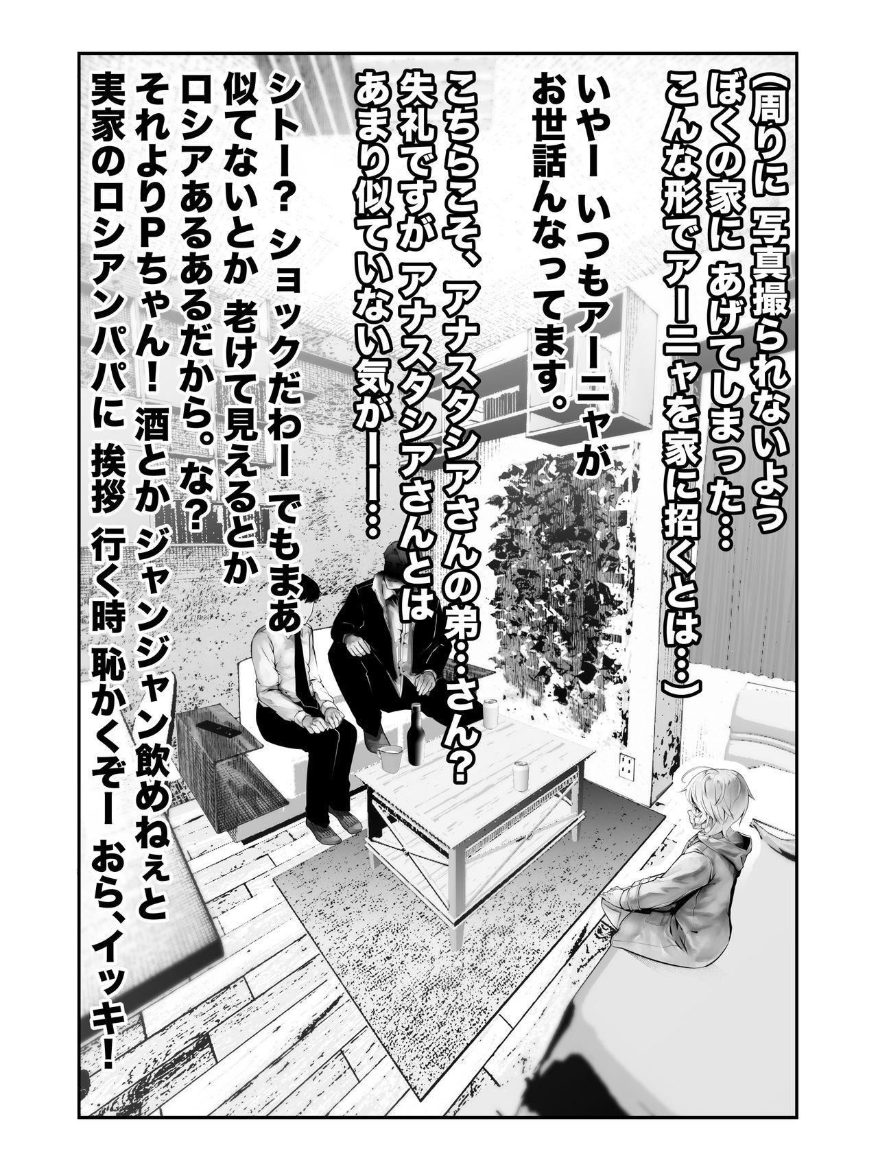 Kanzenba/P 「Sochira no kata wa…?」?「Chissu, ore otoutosu」 14