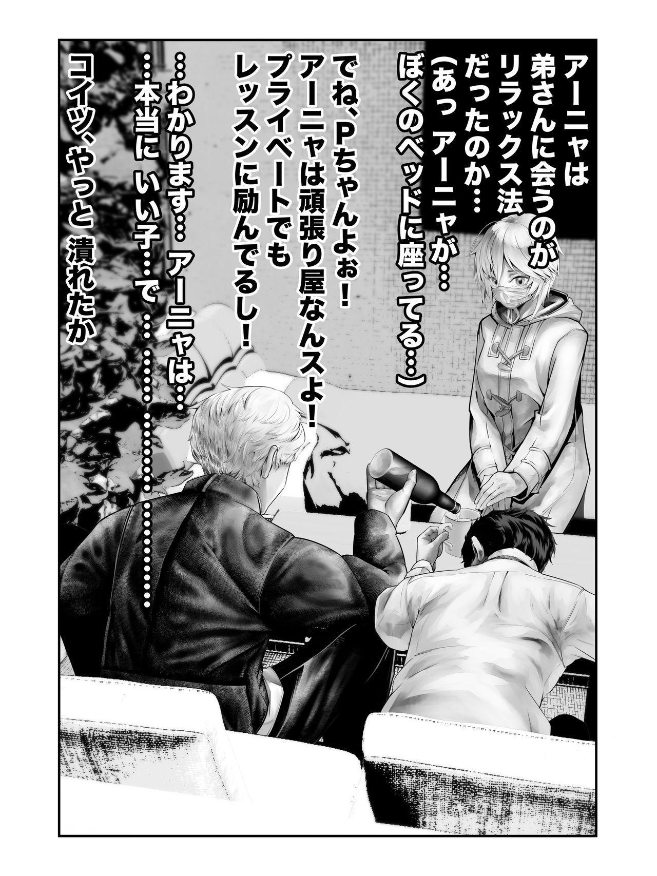 Kanzenba/P 「Sochira no kata wa…?」?「Chissu, ore otoutosu」 16