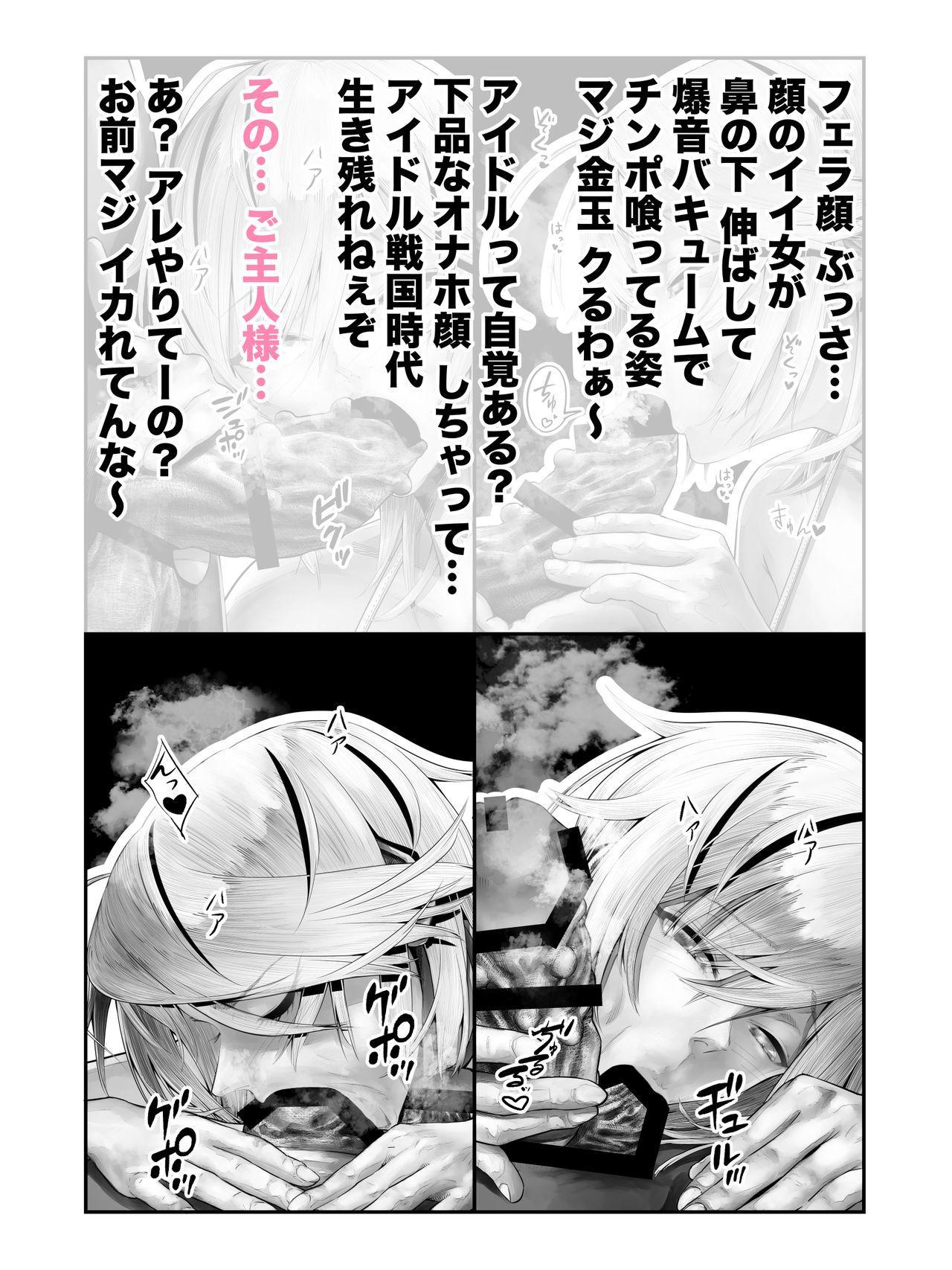 Kanzenba/P 「Sochira no kata wa…?」?「Chissu, ore otoutosu」 38