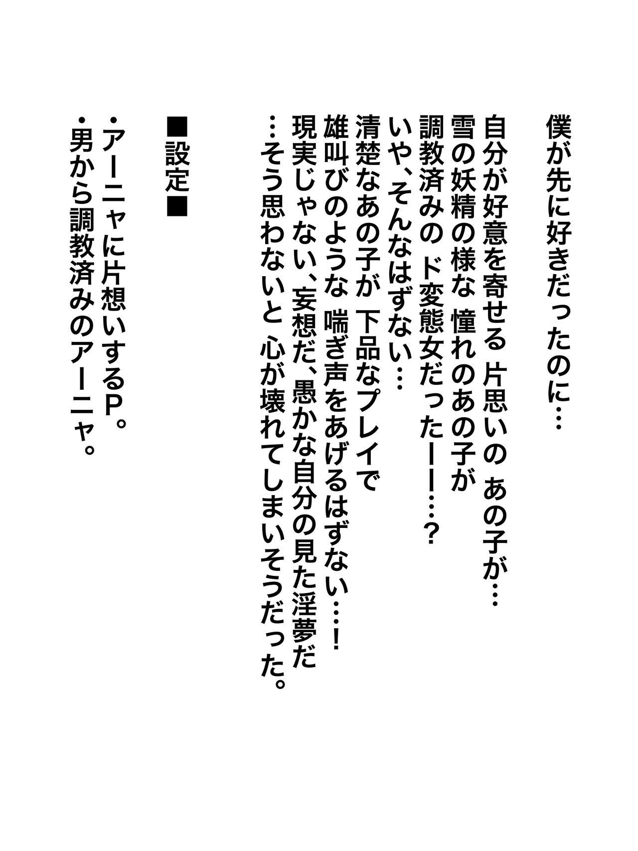 Kanzenba/P 「Sochira no kata wa…?」?「Chissu, ore otoutosu」 3