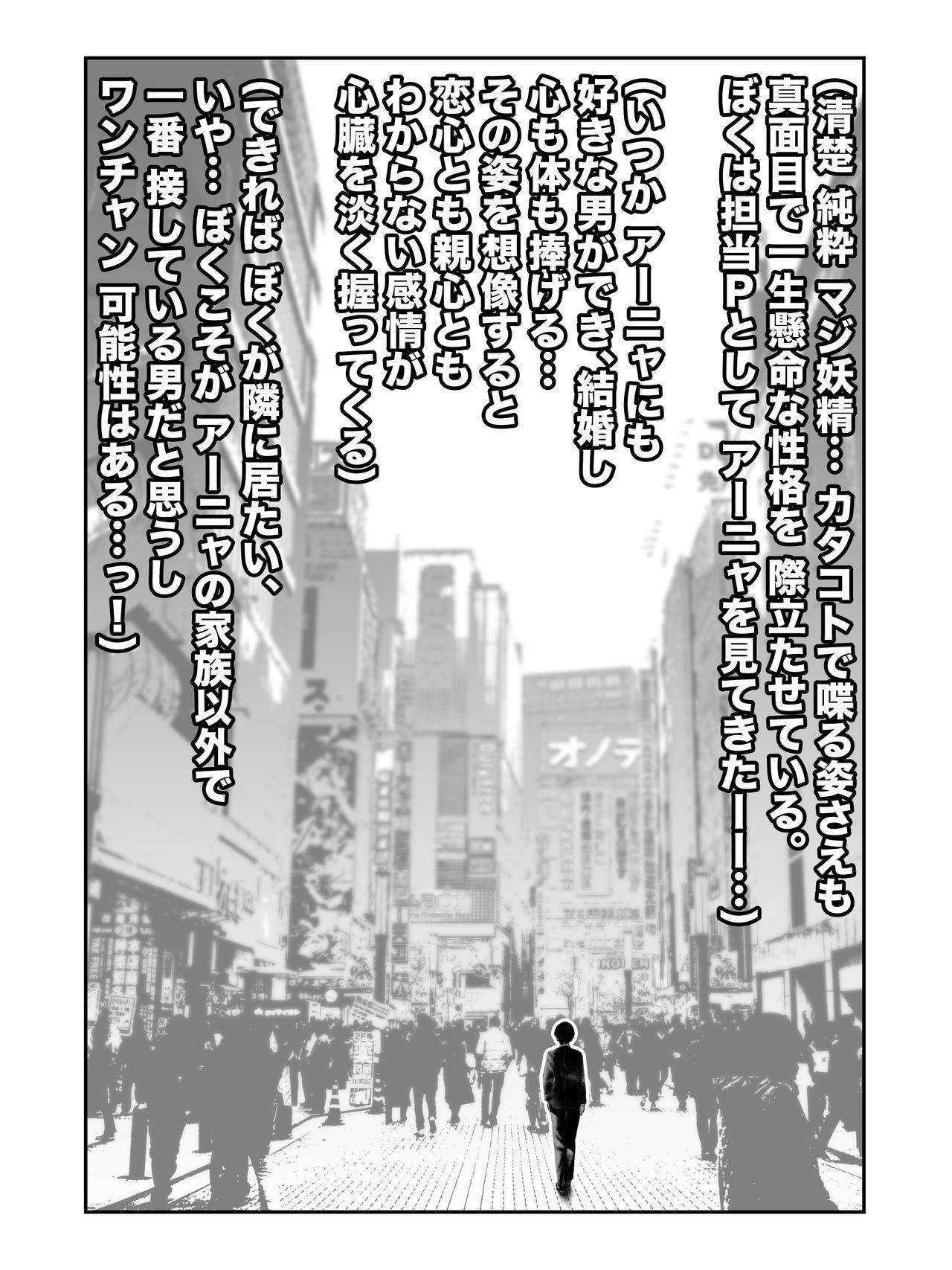 Kanzenba/P 「Sochira no kata wa…?」?「Chissu, ore otoutosu」 8