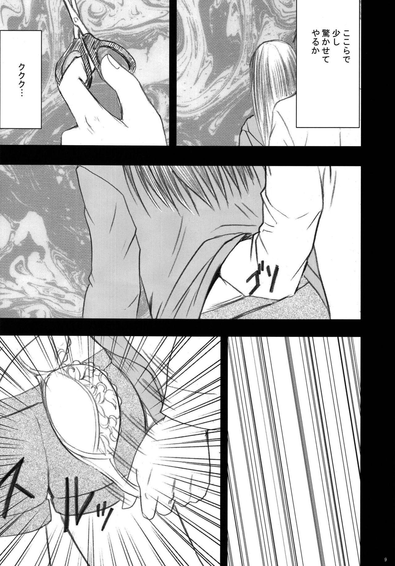 Gentei Kaijo Soushuuhen 10