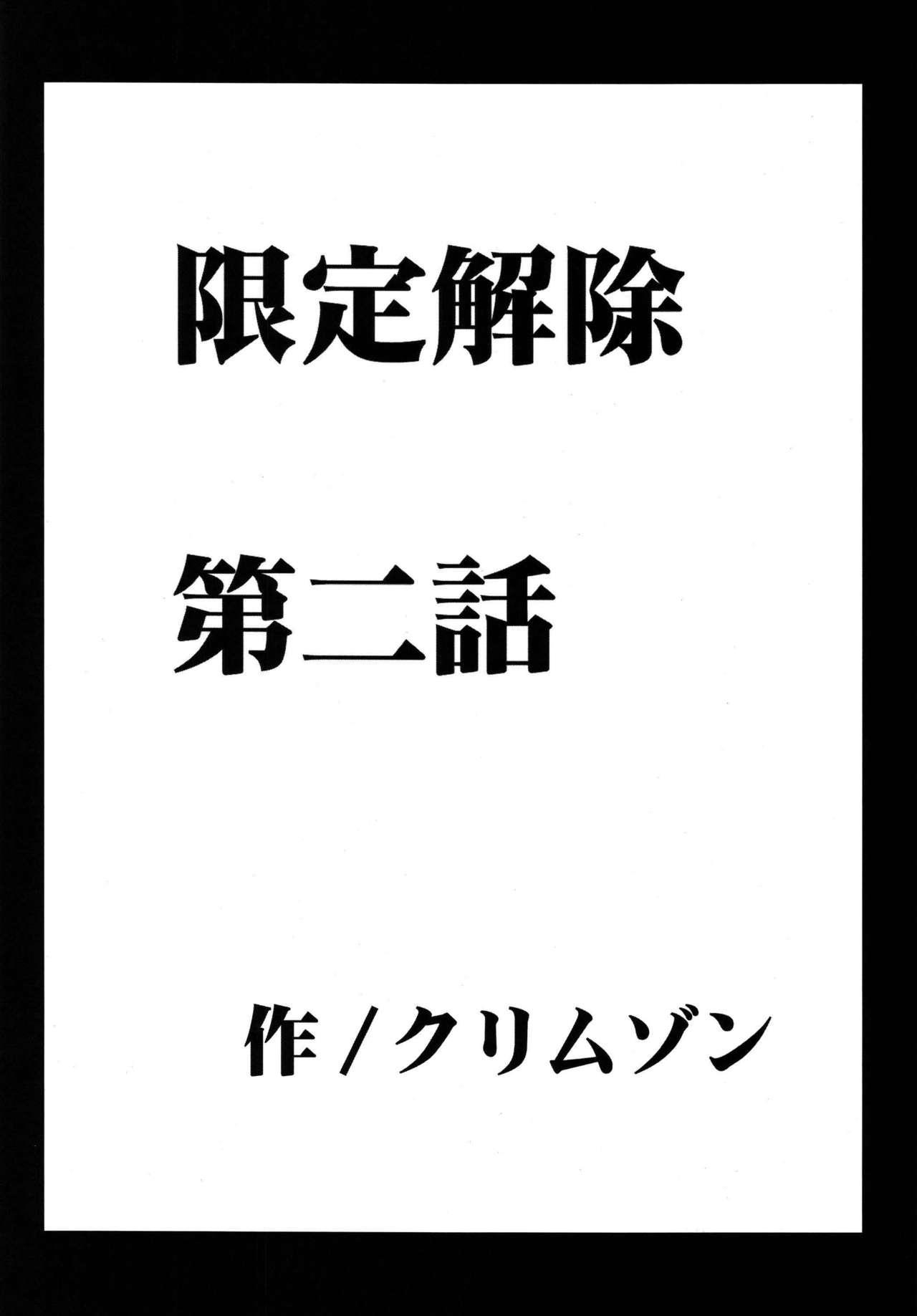 Gentei Kaijo Soushuuhen 46